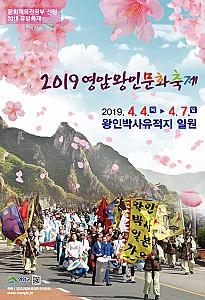 왕인 박사 출생지 영암의 향토축제 '영암왕인문화축제'