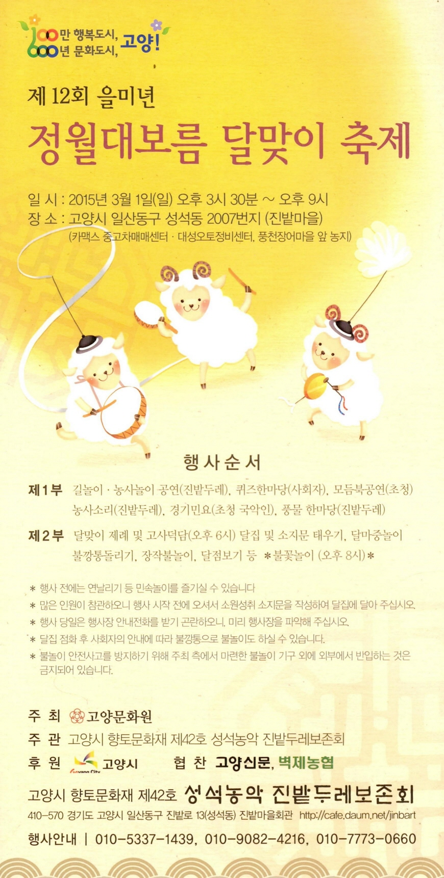 <팜플렛> 제12회 을미년 정월대보름 달맞이 축제
