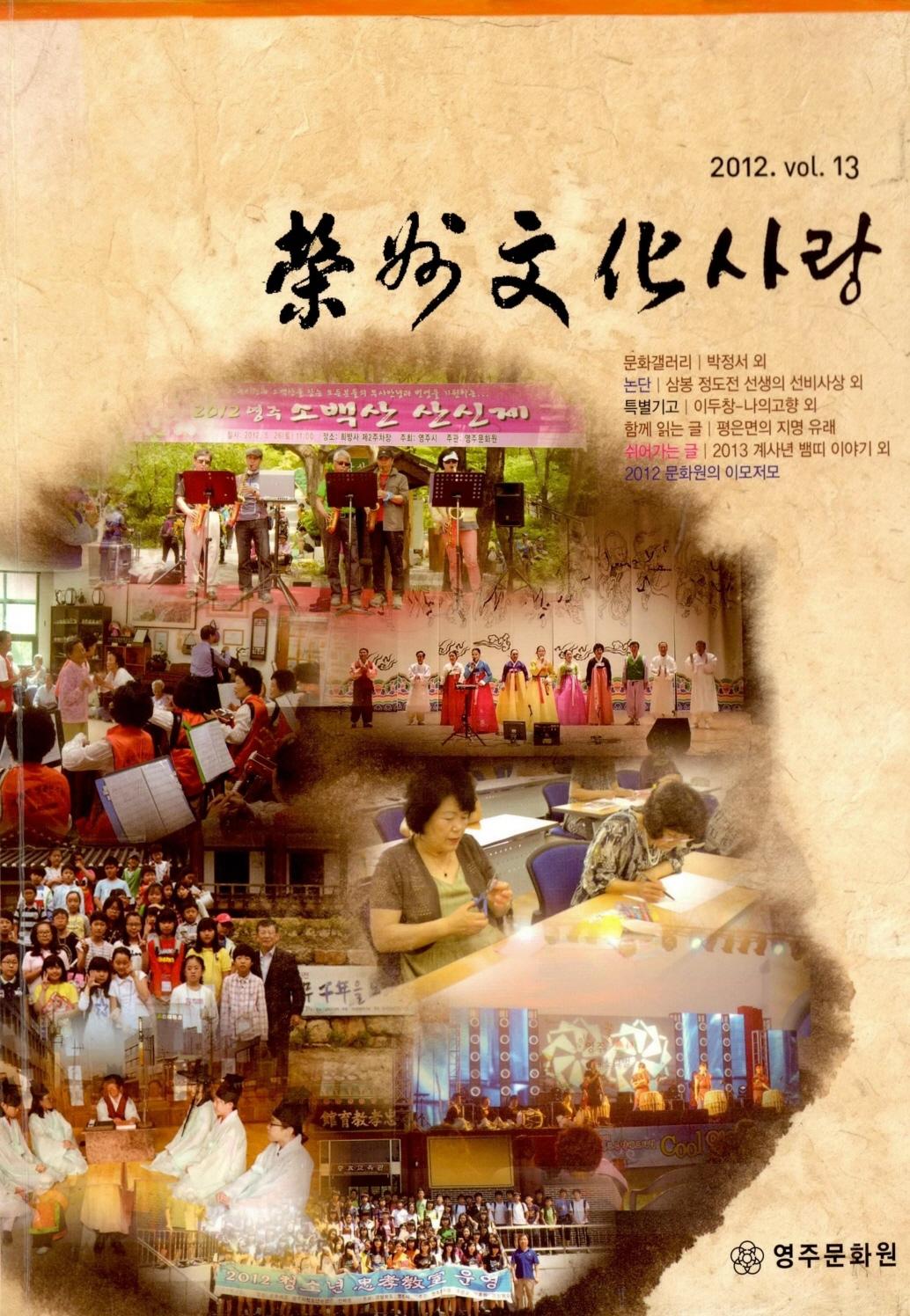 영주문화사랑 2012. VOL.13