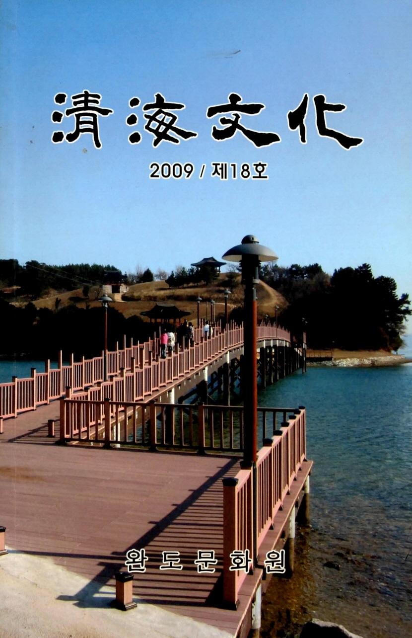 청해문화 2009 제18호