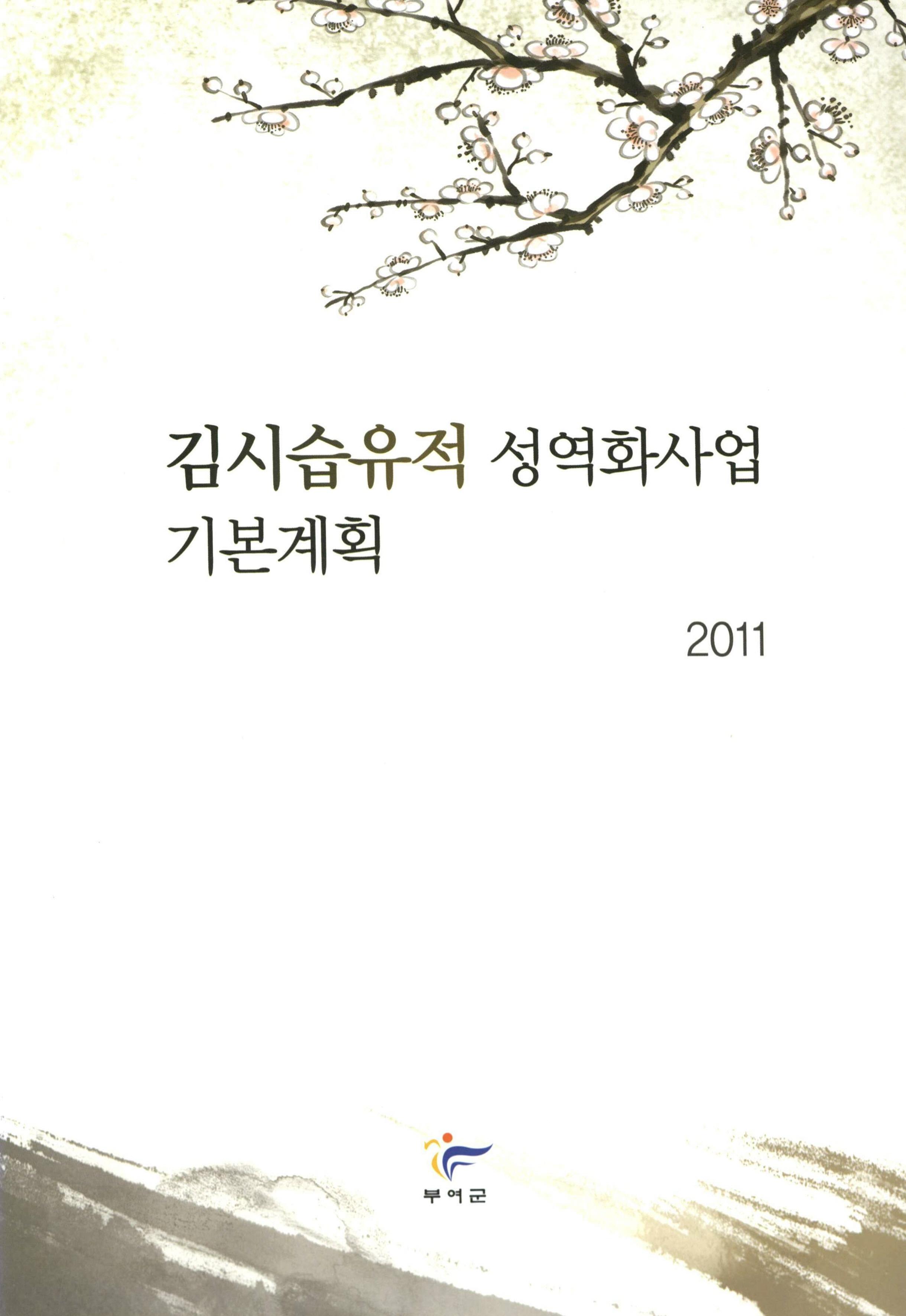 김시습유적 성역화사업 기본계획