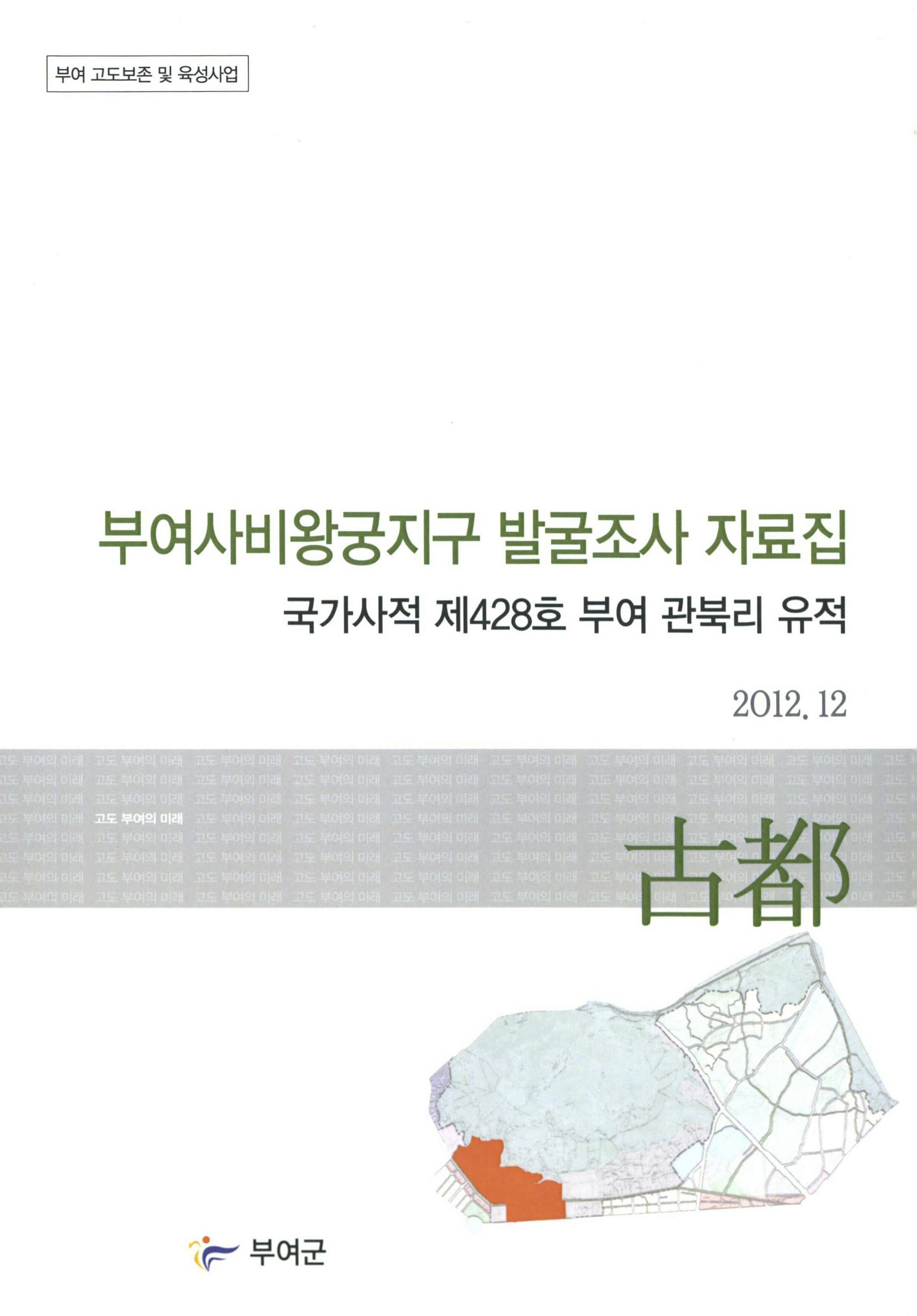 부여사비왕궁지구 발굴조사 자료집 국가사적 제428호 부여 관북리 유적