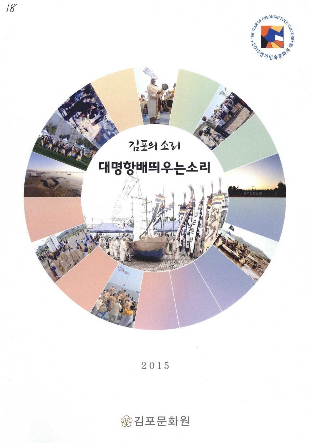 김포의 소리 대명항배띄우는소리