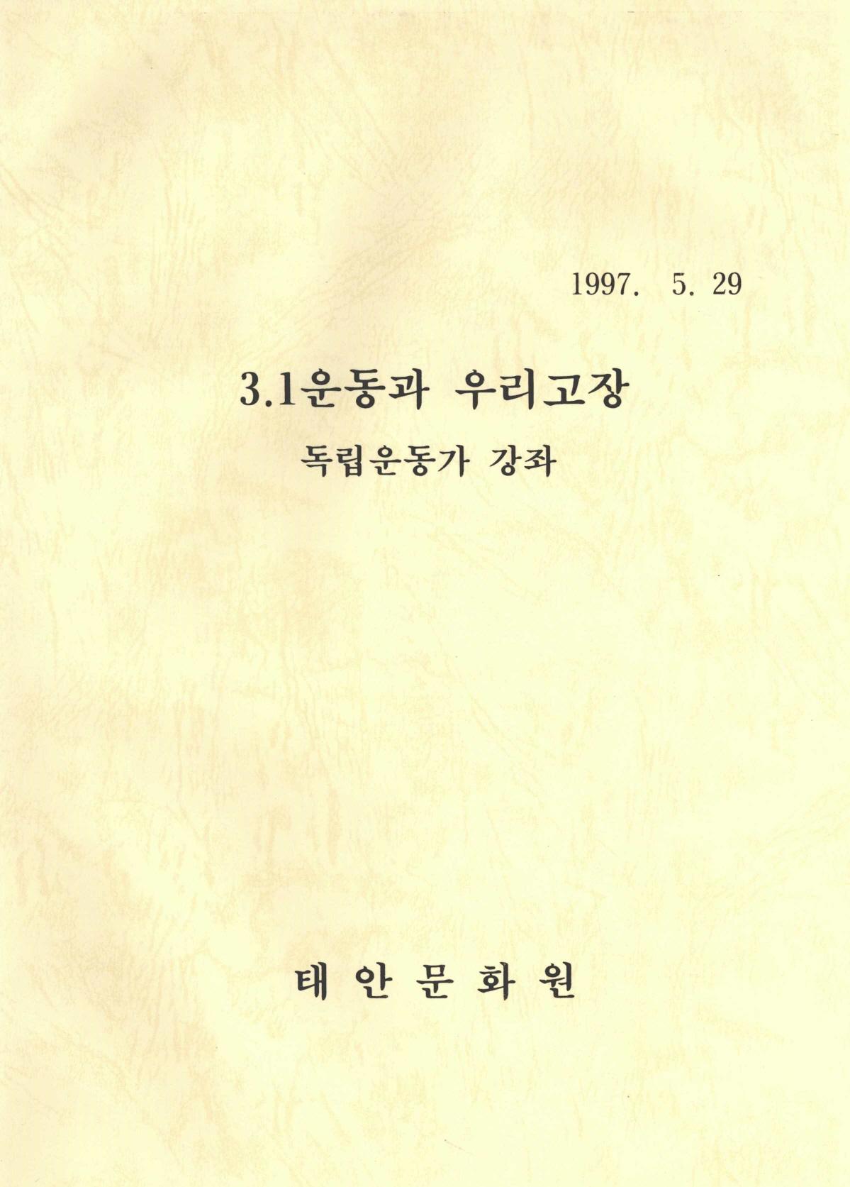 3.1운동과 우리고장 독립운동가 강좌