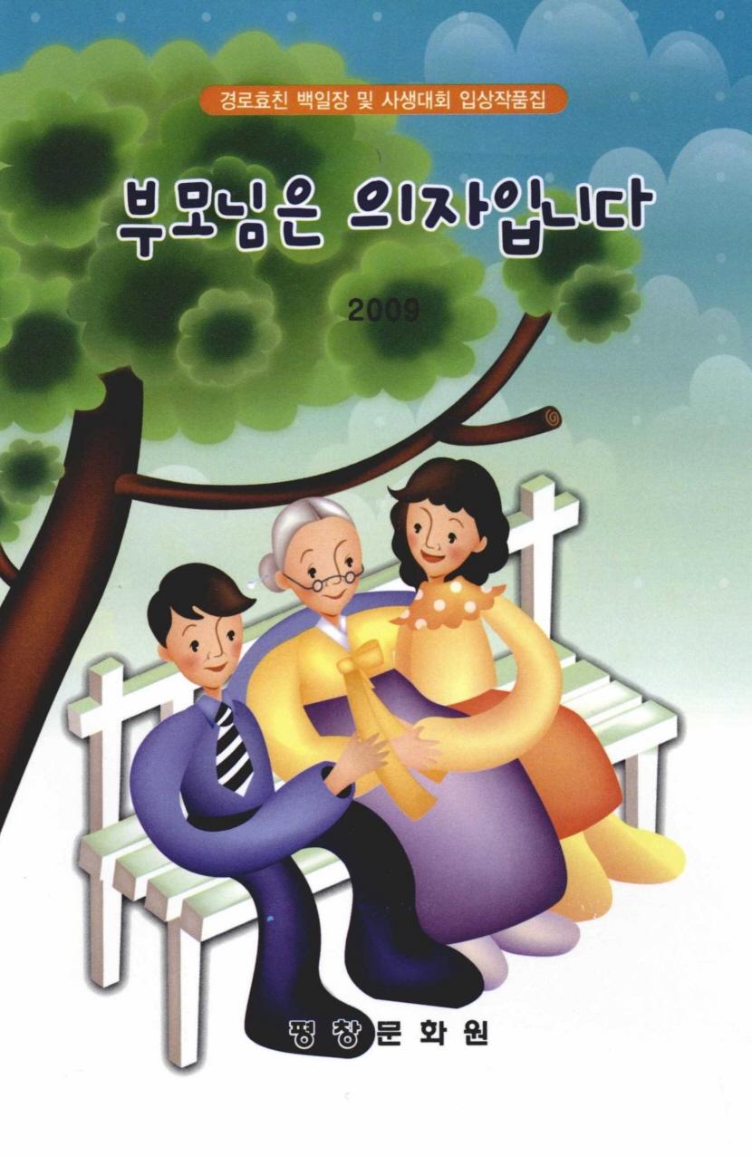 경로효친 백일장 및 사생대회 입상작품집. 부모님은 의자입니다 2009