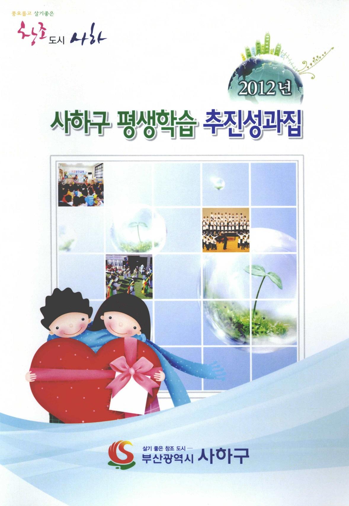 2012년사하구평생학습추진성과집