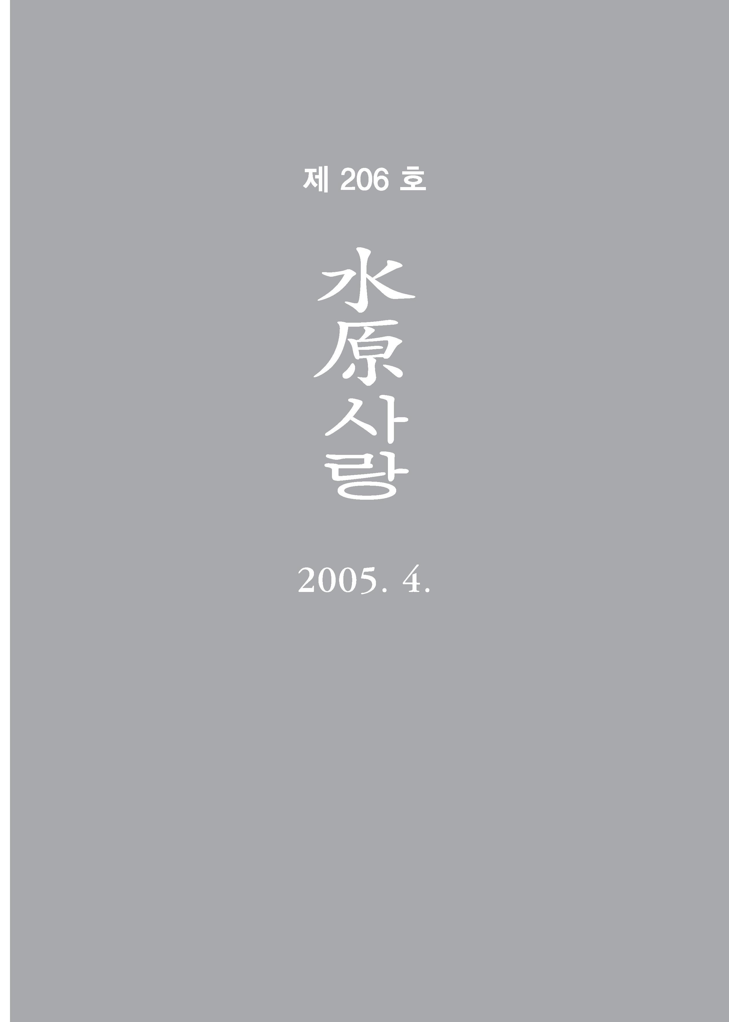 수원사랑 206호