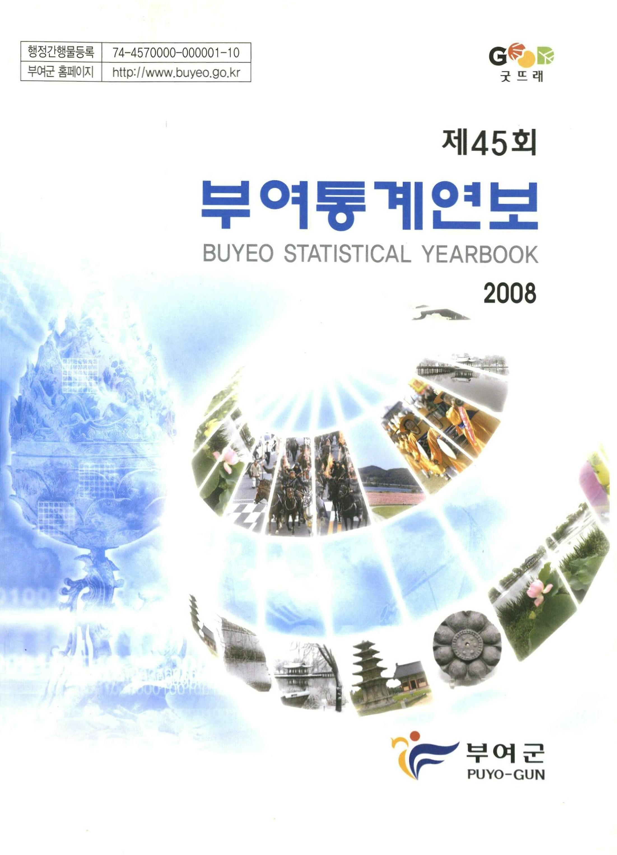 제45회 부여통계연보 2008