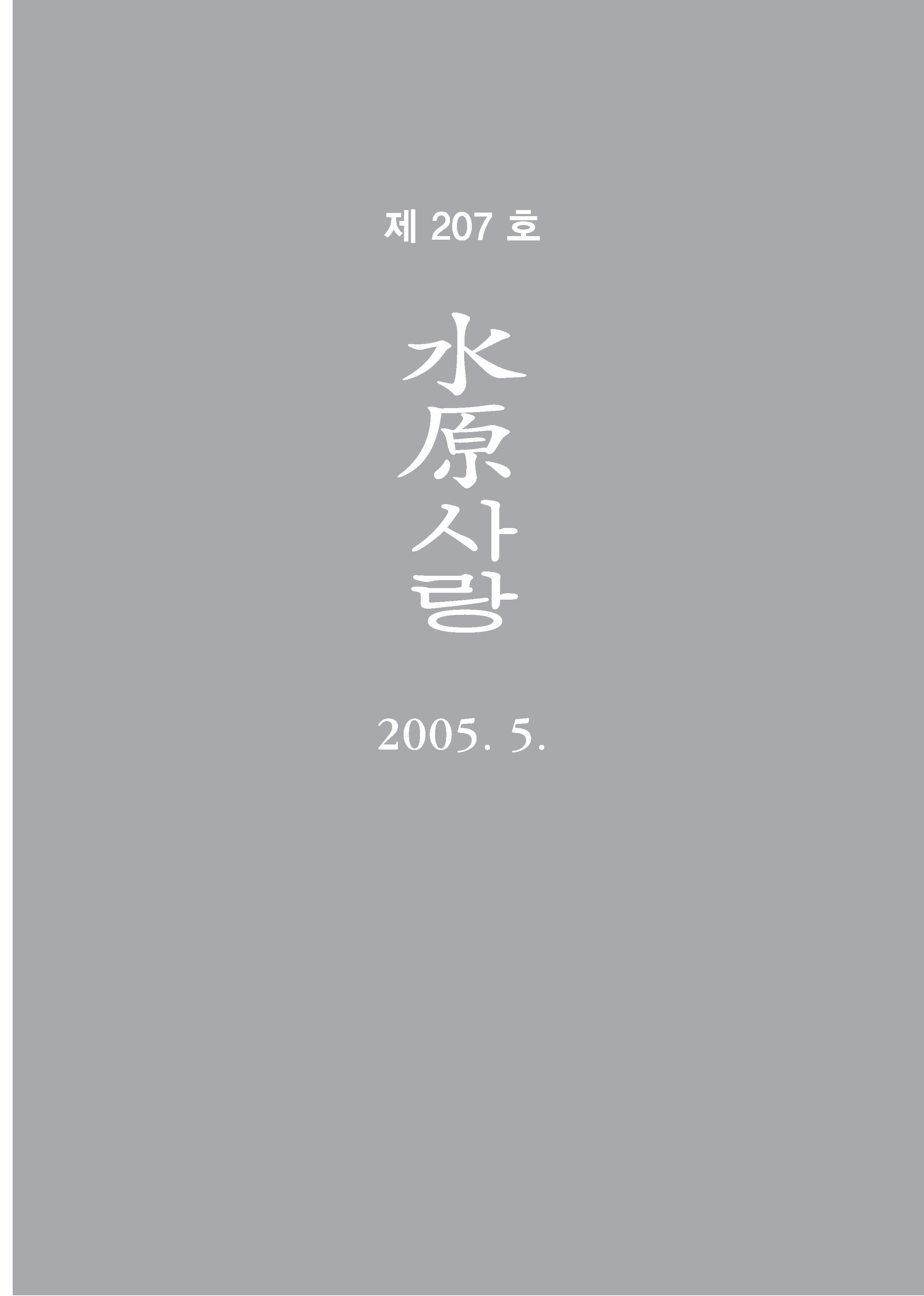 수원사랑 207호