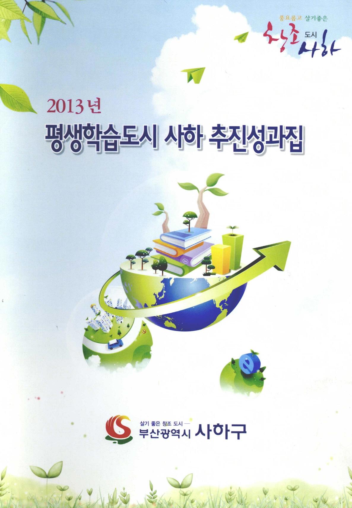 2013년 평생학습도시 사하 추진성과집
