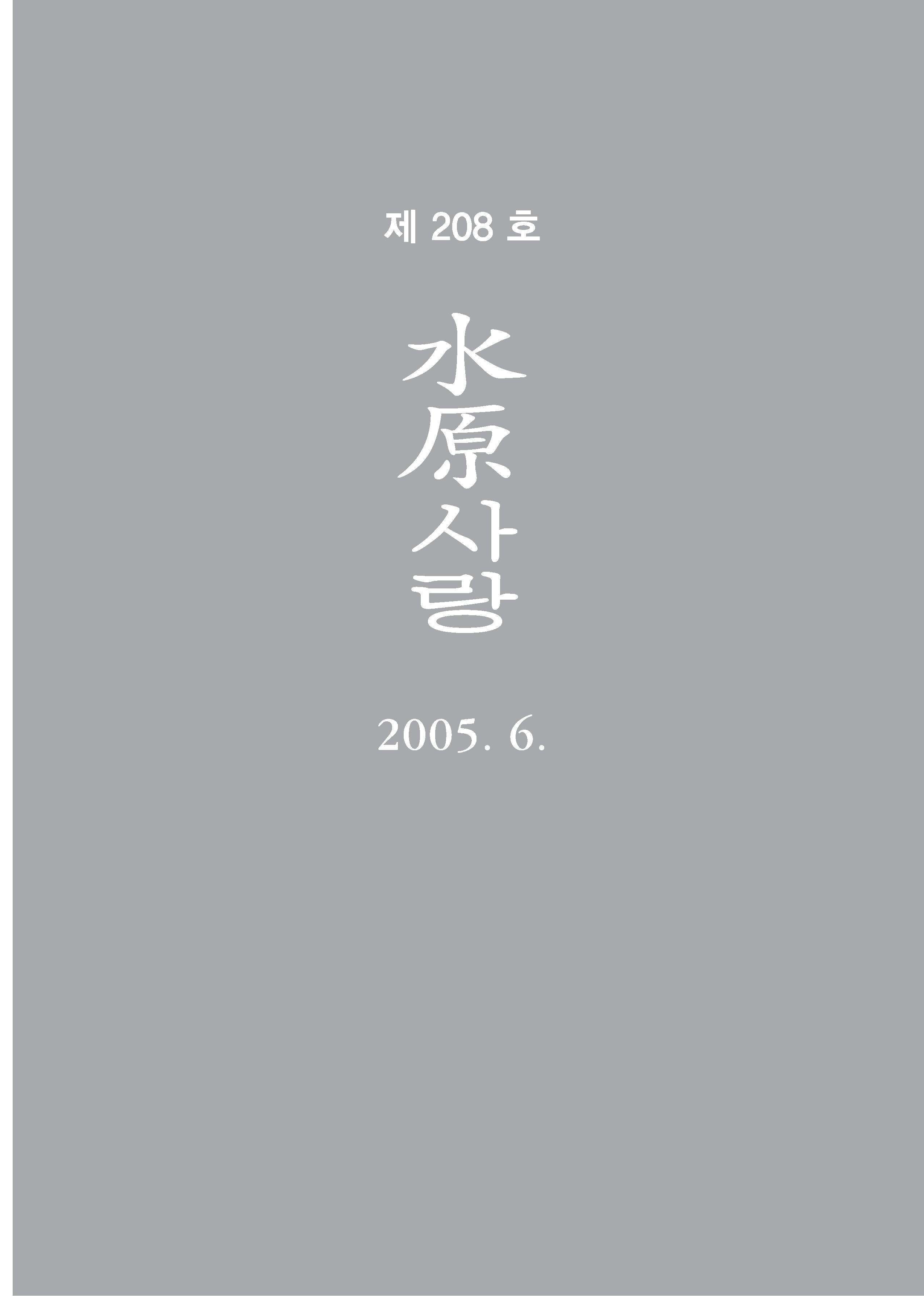 수원사랑 208호