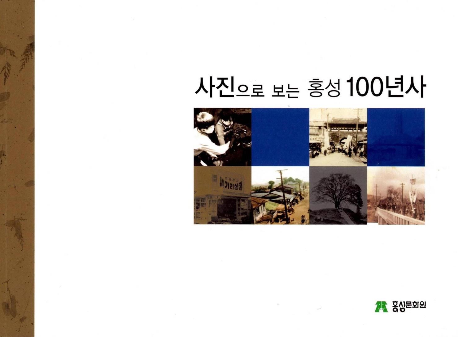 사진으로 보는 홍성 100년사
