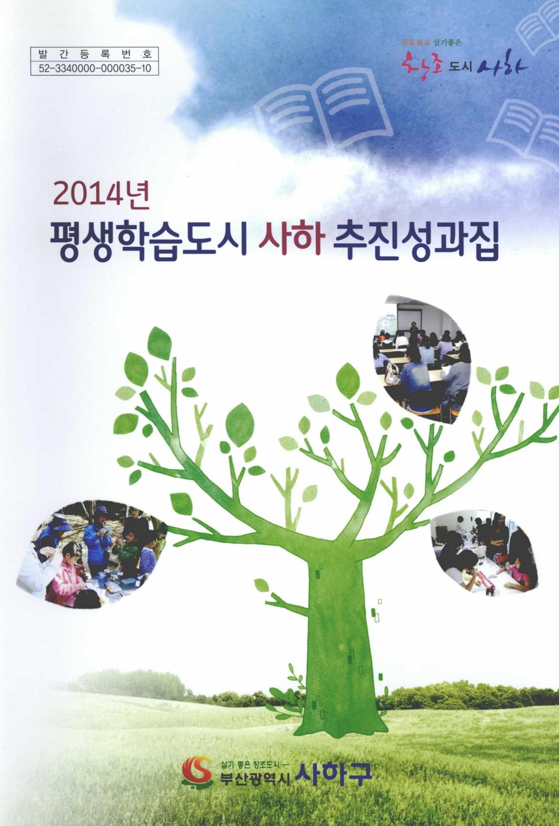 2014년평생학습도시사하추진성과집