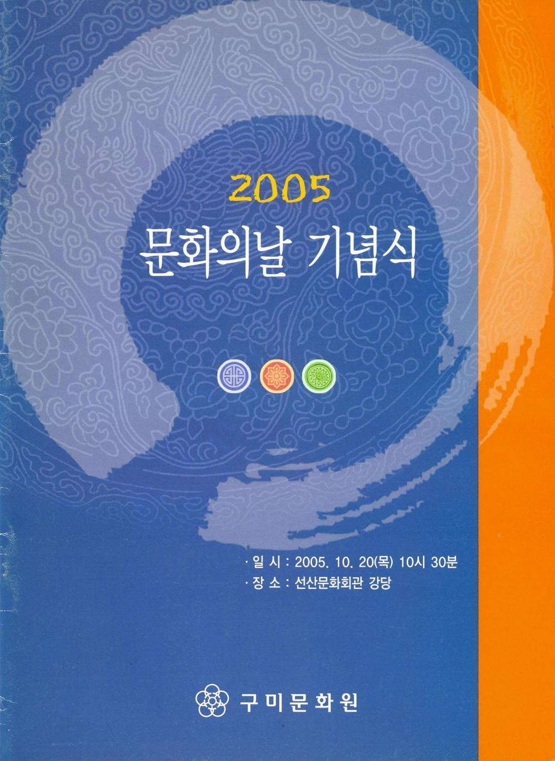 2005 문화의 날 기념식