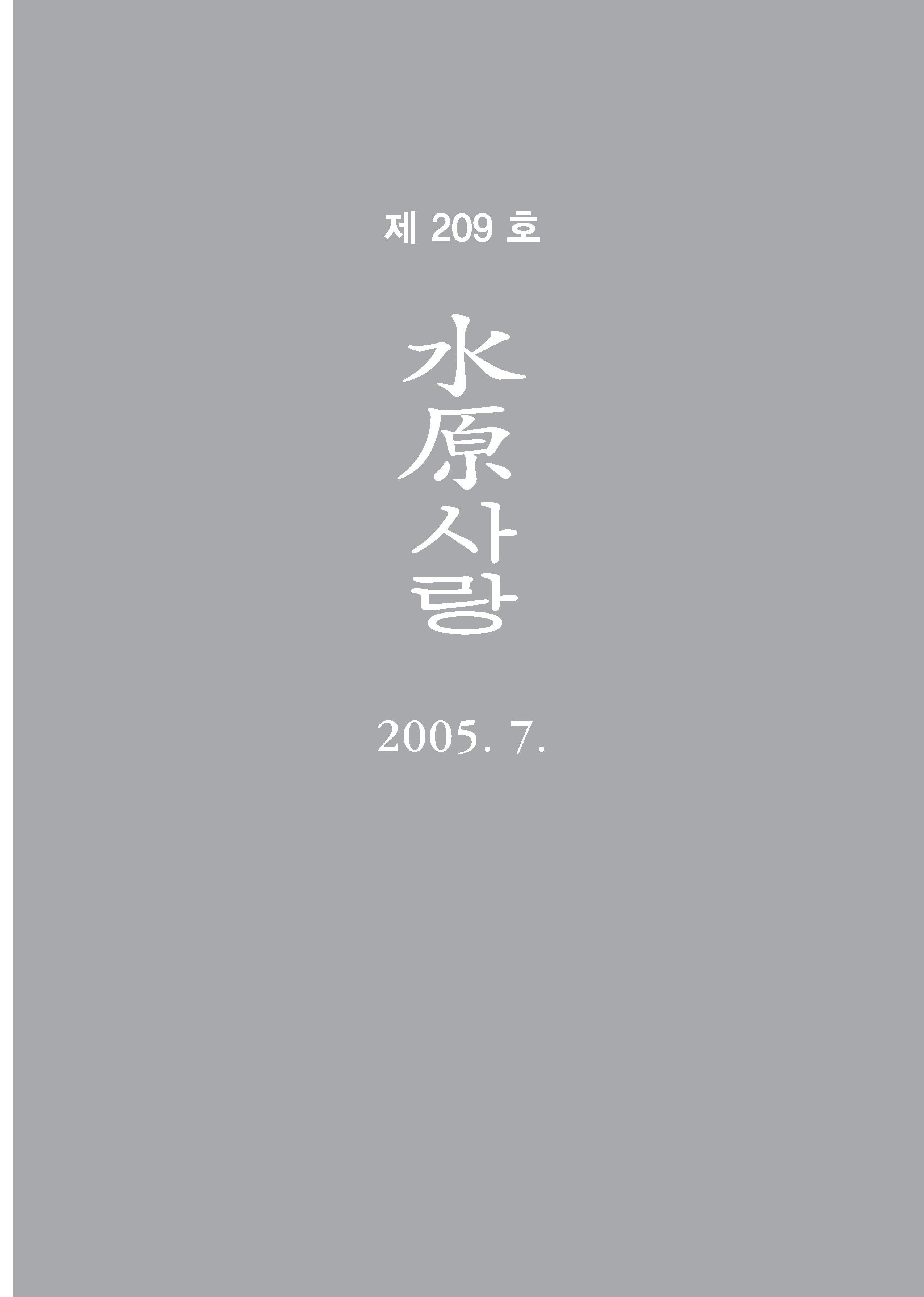 수원사랑 209호