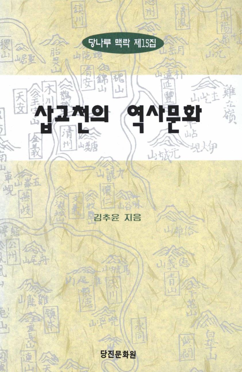 당나루의 맥락 제15집. 삽교천의 역사문화