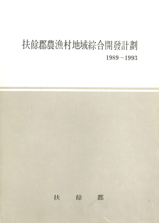 부여군농어촌지역종합개발계획 1989~1993