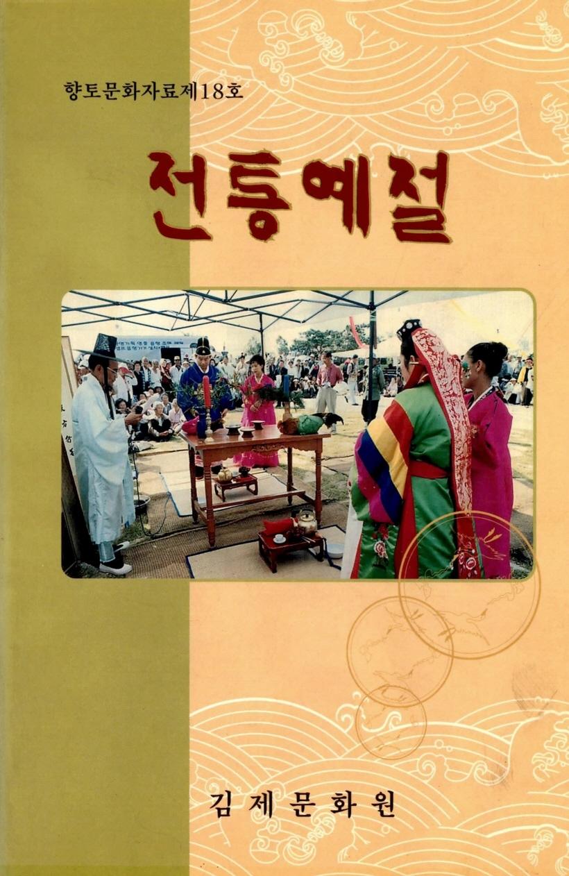 향토문화자료제18호 전통예절