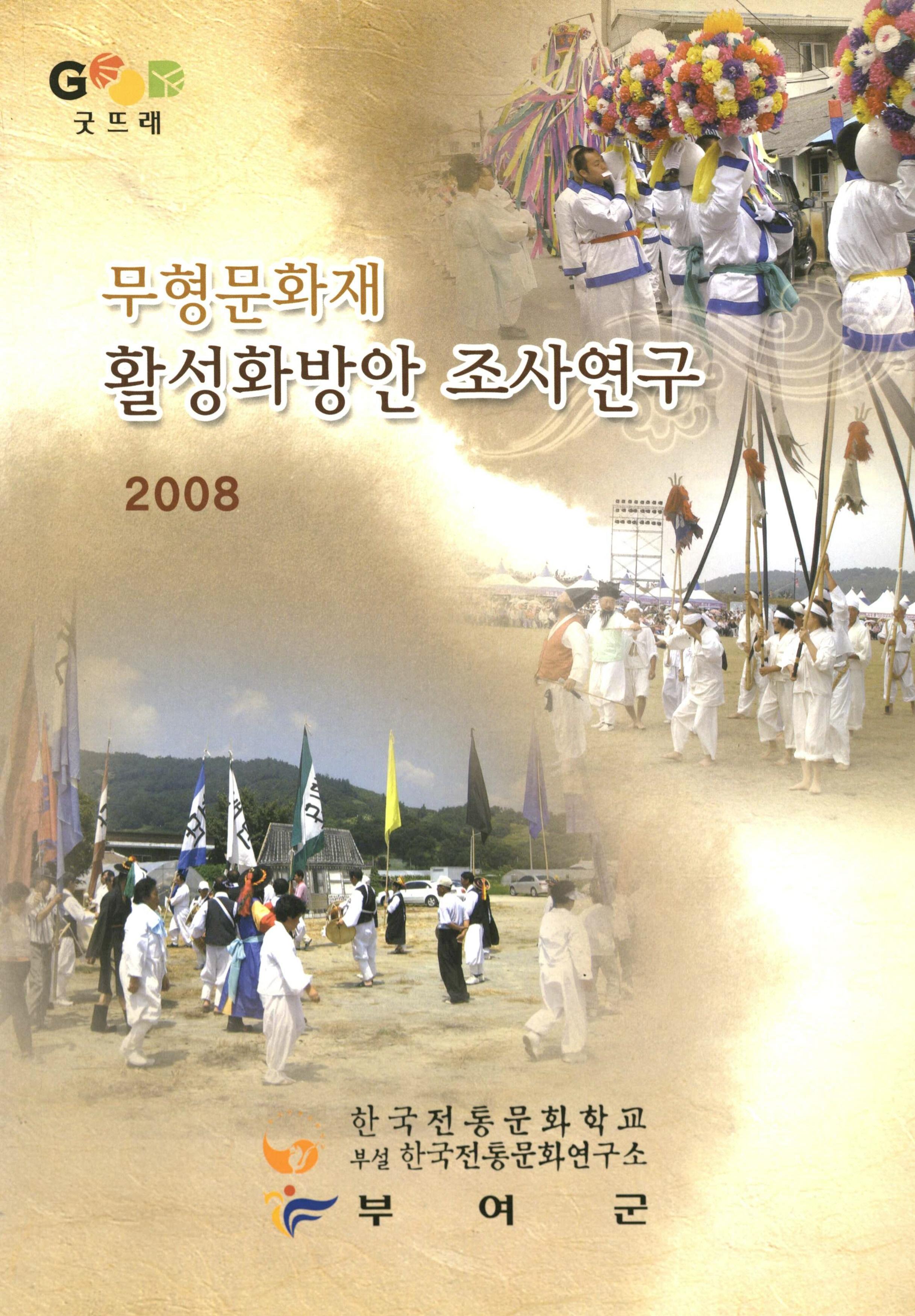 무형문화재 활성화방안 조사연구 2008