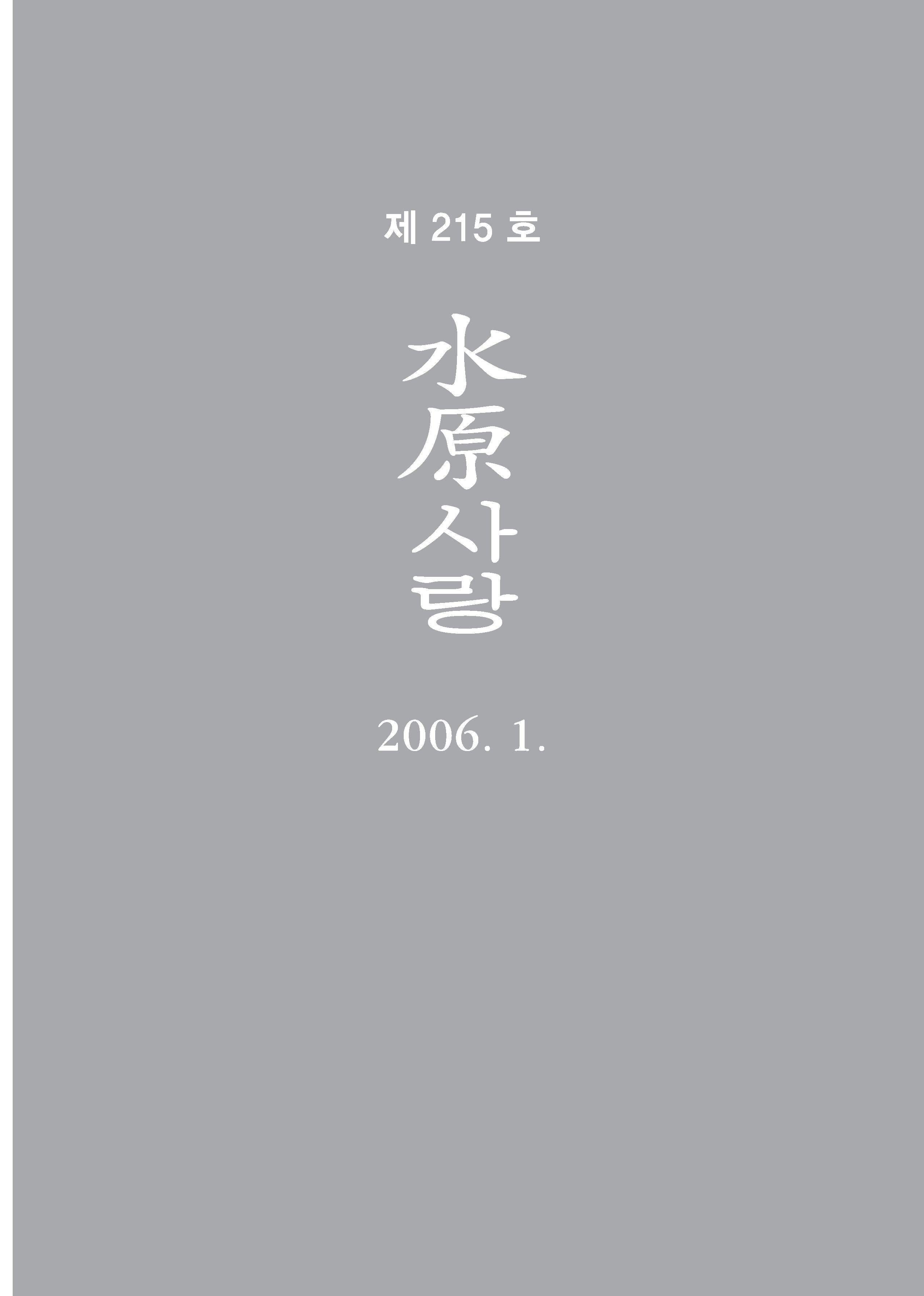 수원사랑 215호