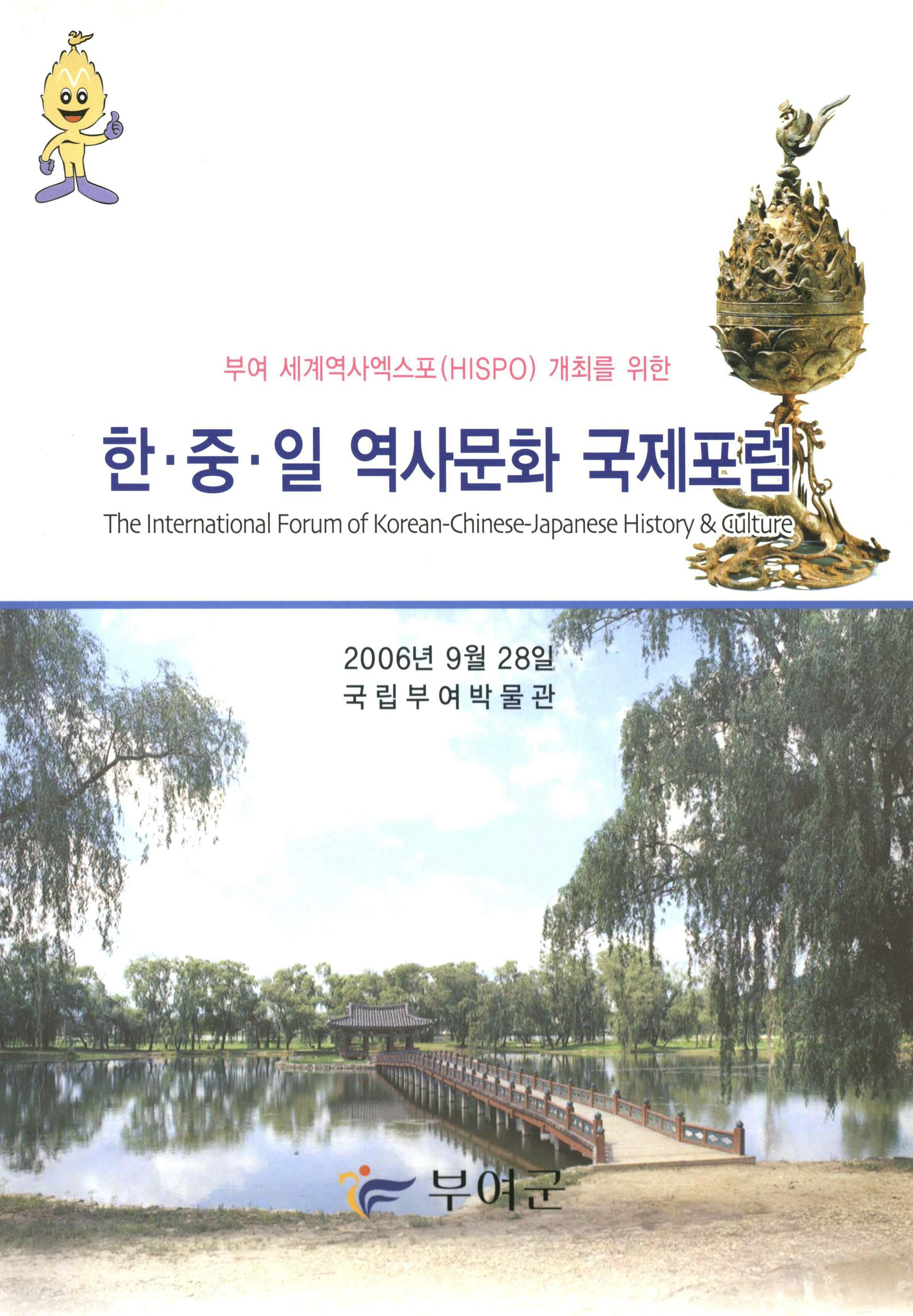부여 세계역사엑스포(HISPO) 개최를 위한 한중일 역사문화 국제포럼
