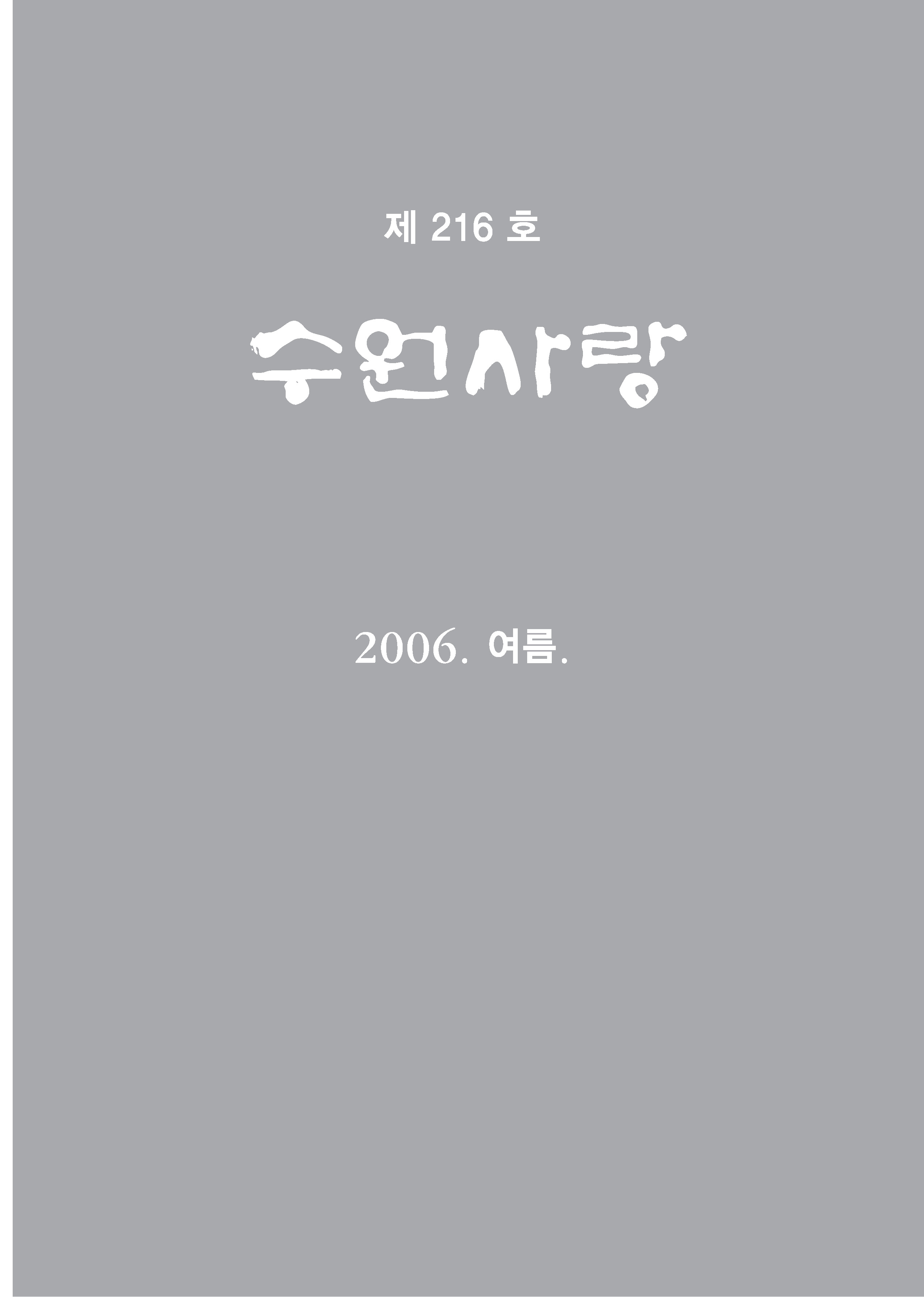 수원사랑 216호