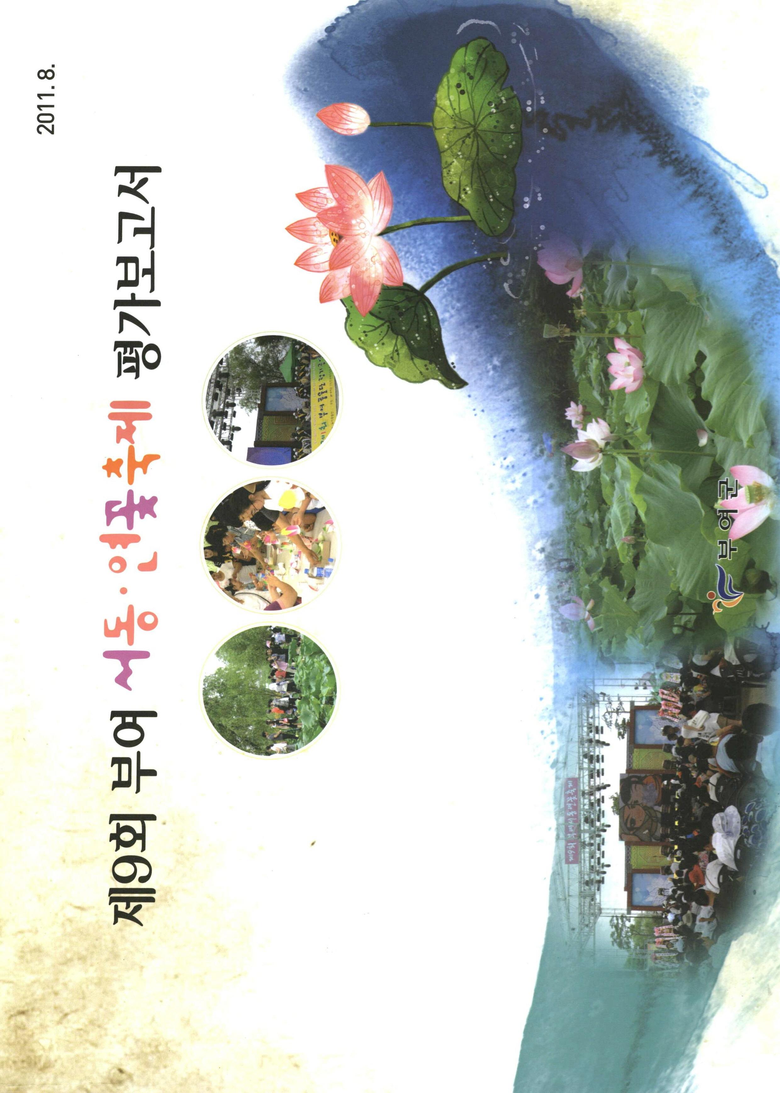 제9회 부여 서동 연꽃 축제 평가보고서