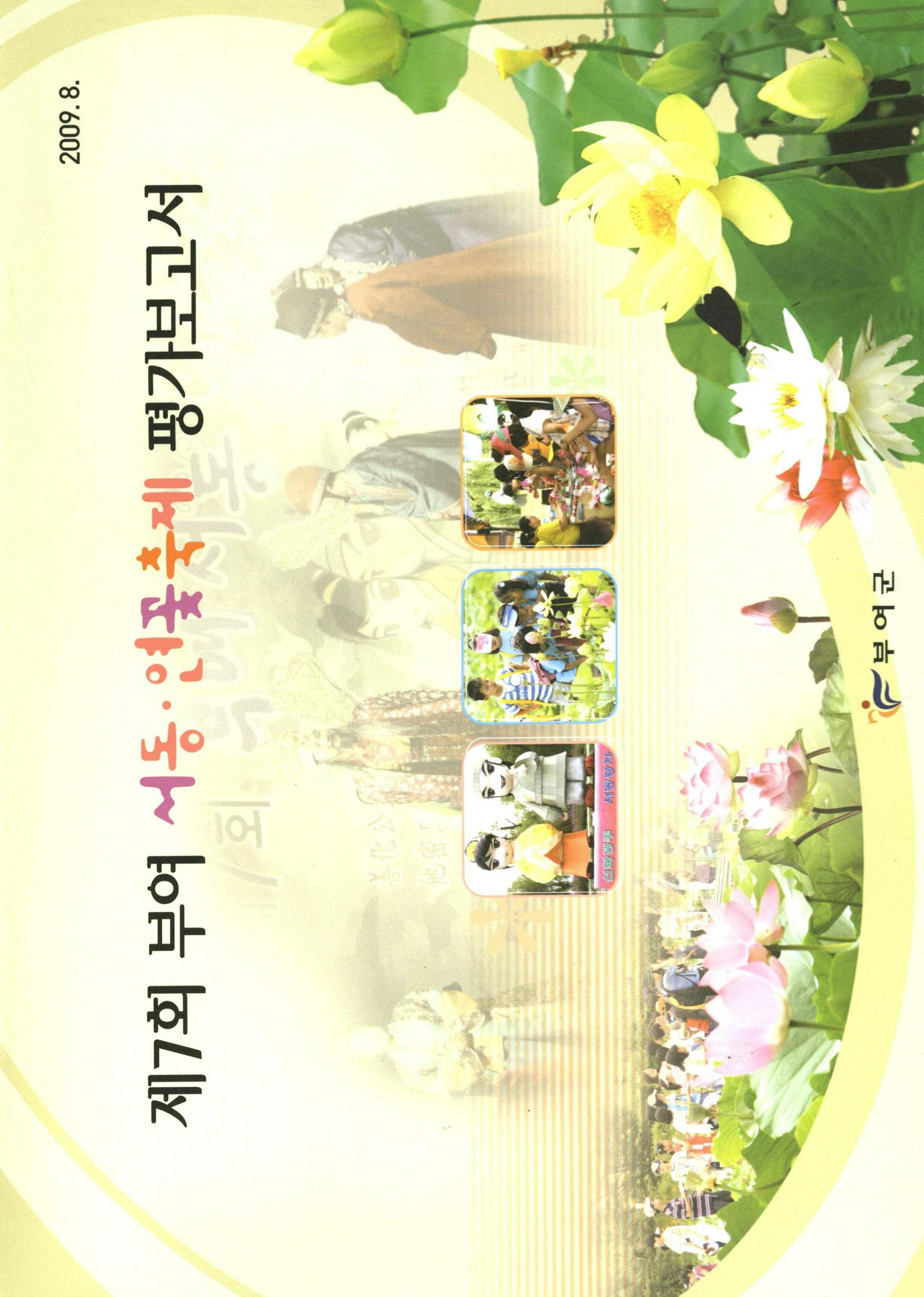 제7회 부여 서동 연꽃 축제 평가보고서