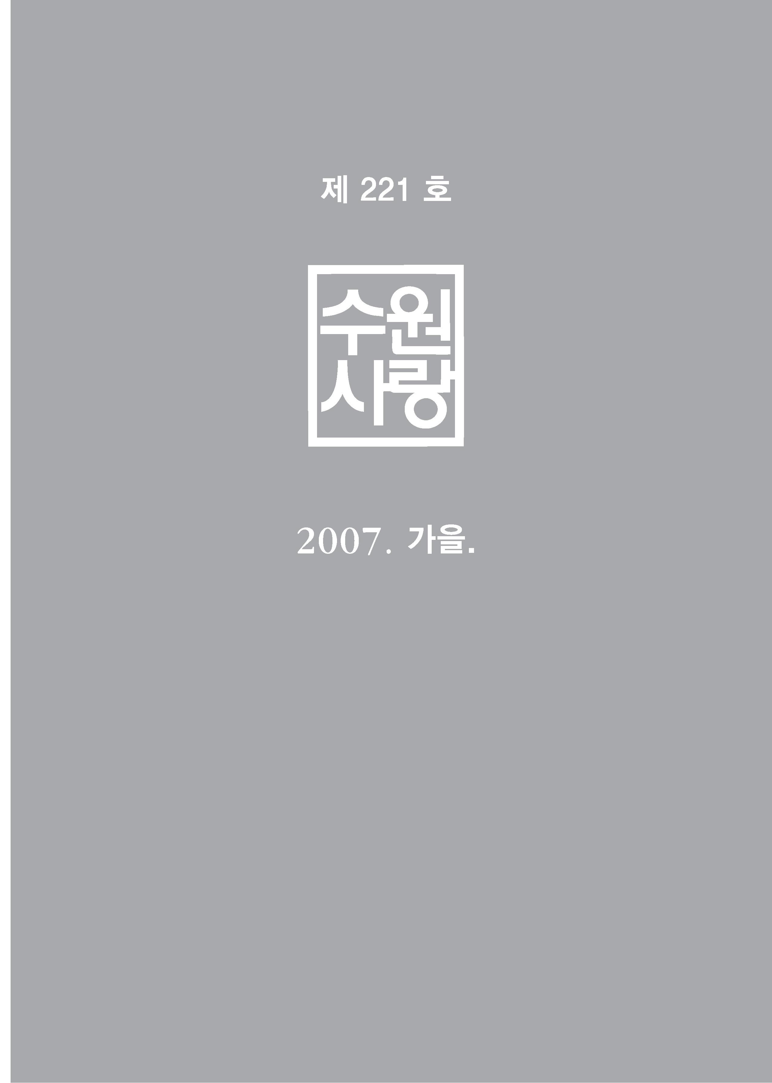 수원사랑 221호