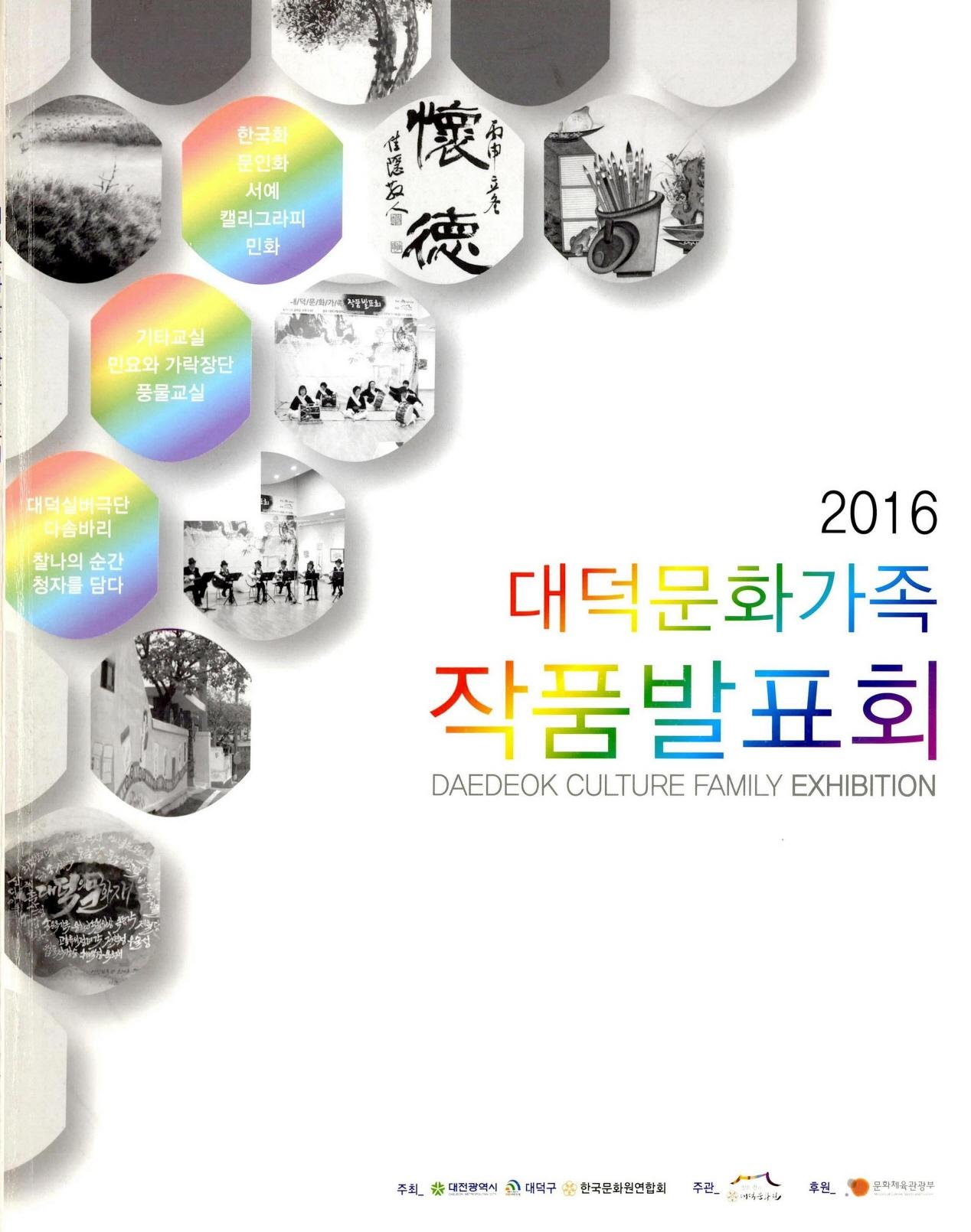 2016 대덕문화가족 작품발표회