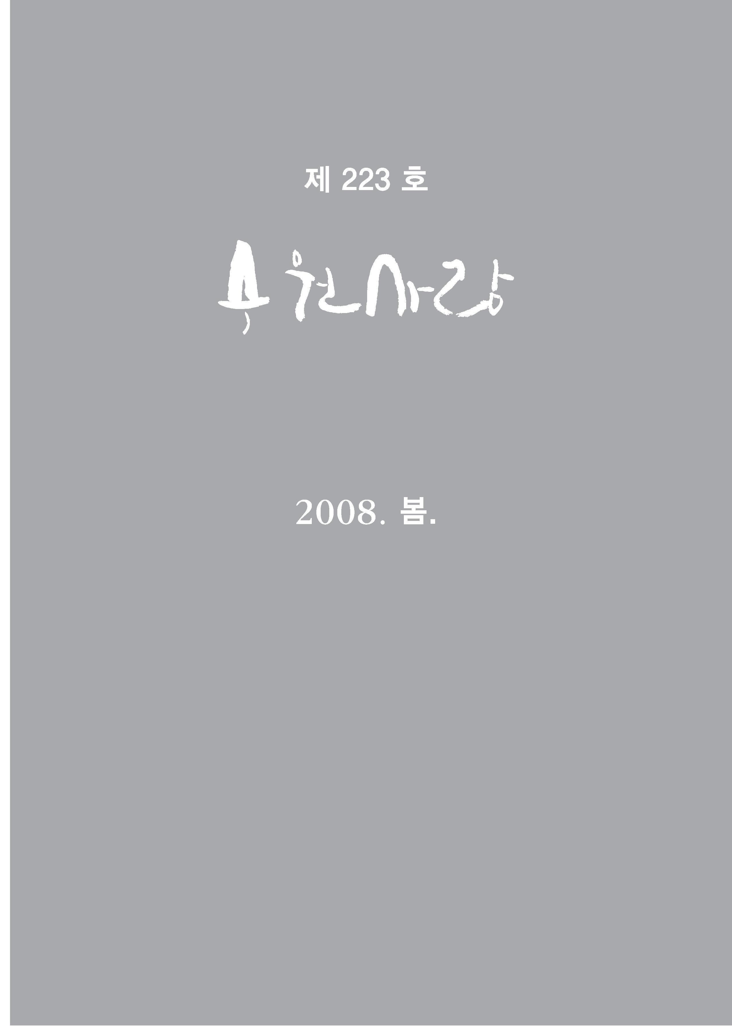 수원사랑 223호
