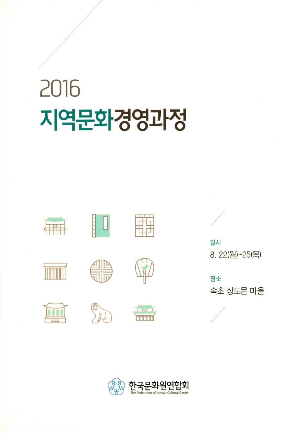 2016 지역문화 경영과정