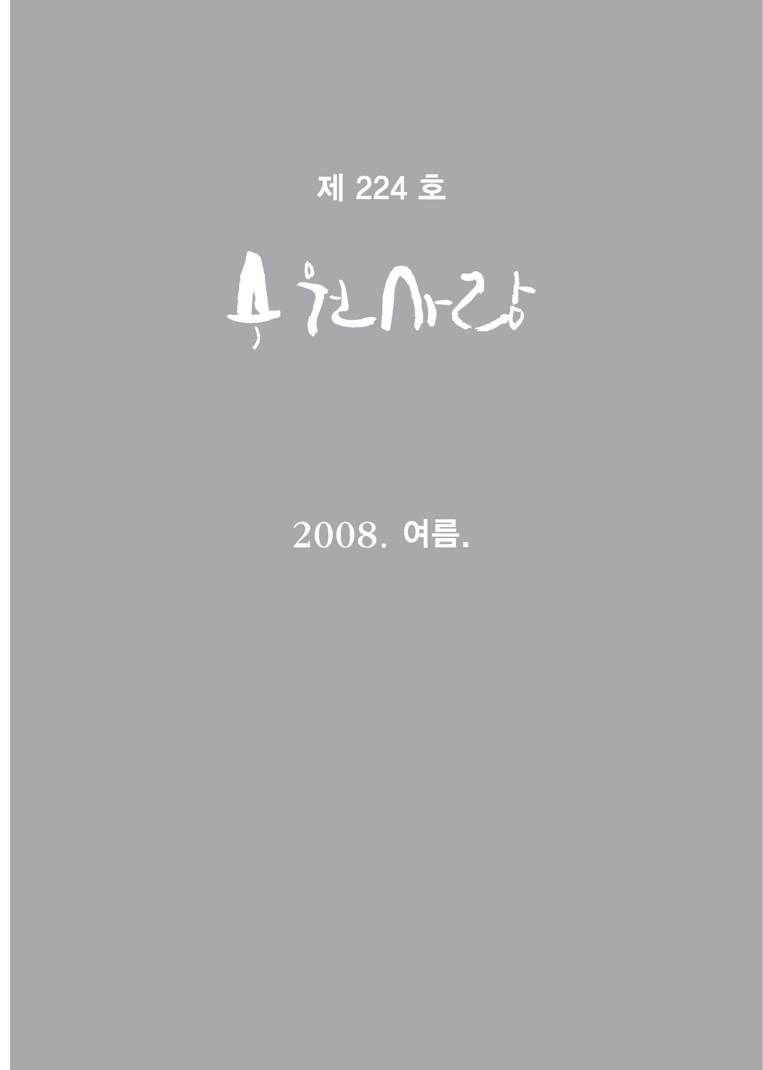 수원사랑 224호