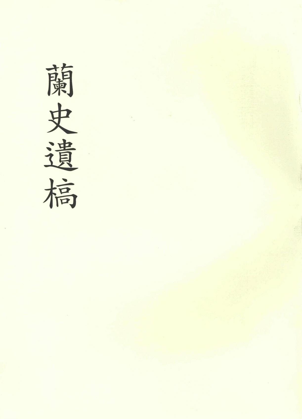 란사유고전집
