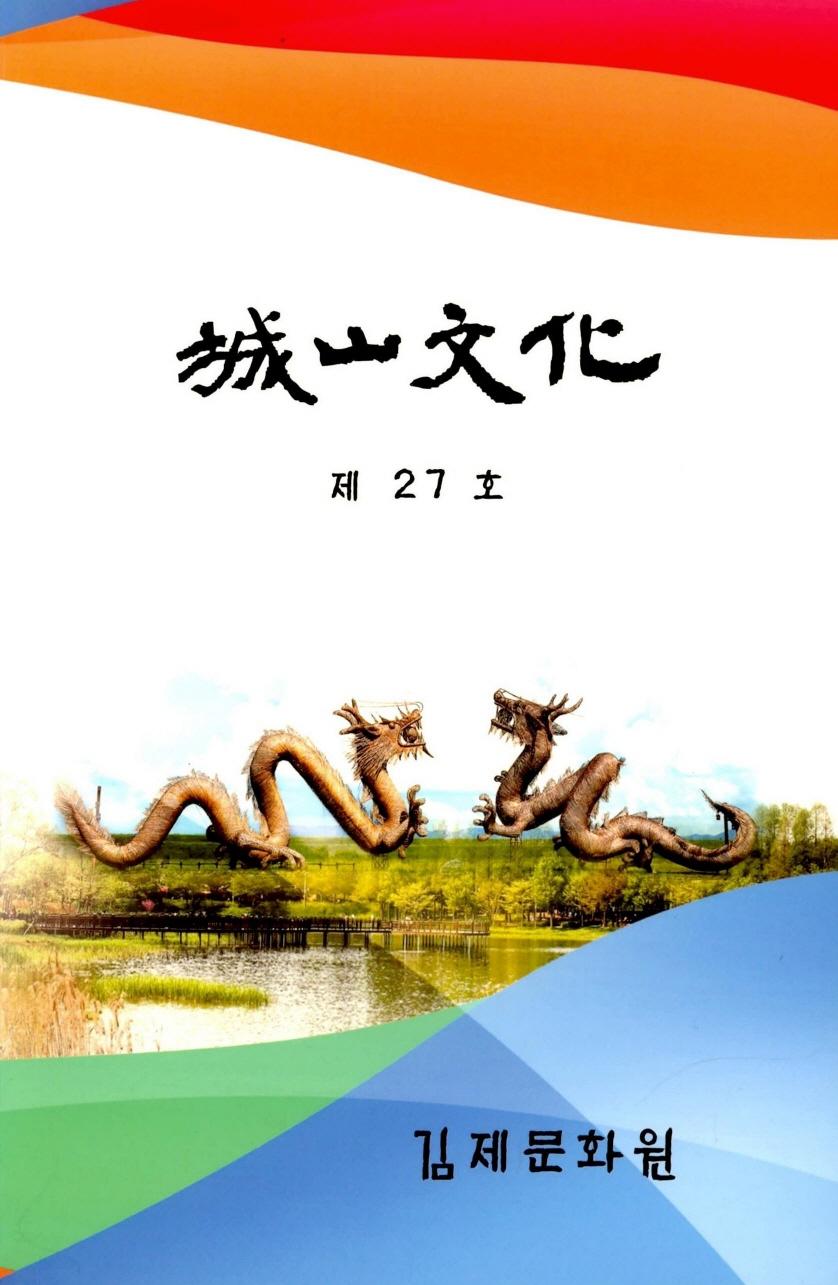 성산문화 제27호