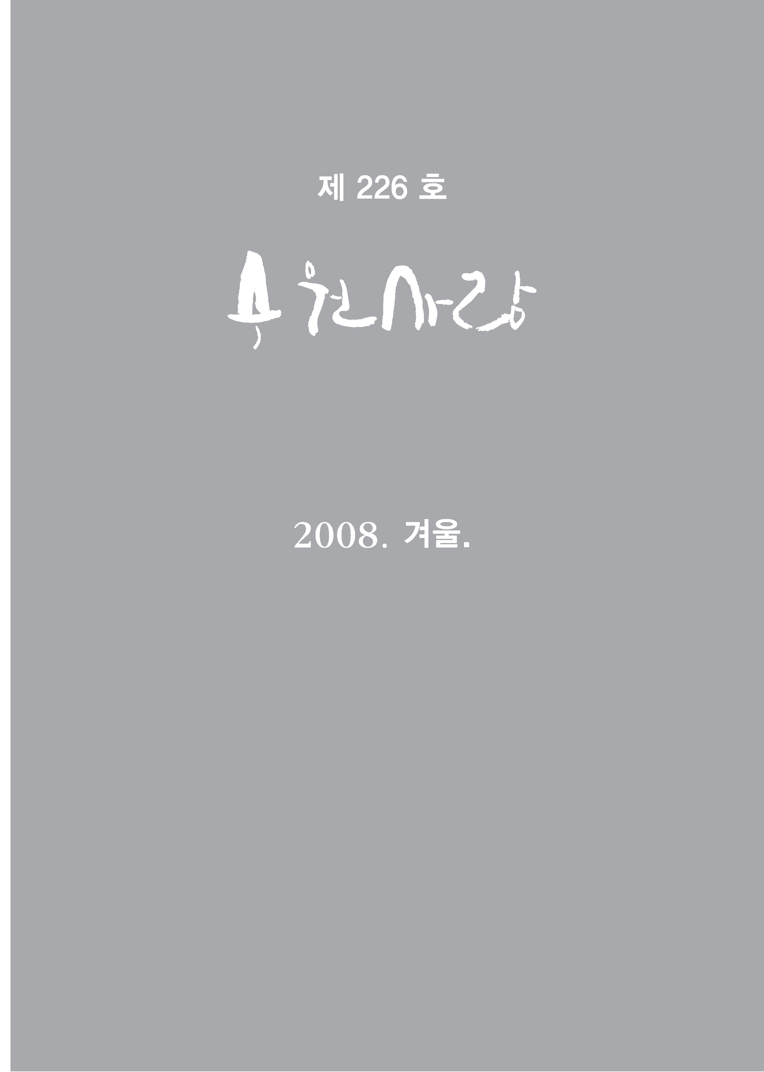 수원사랑 226호