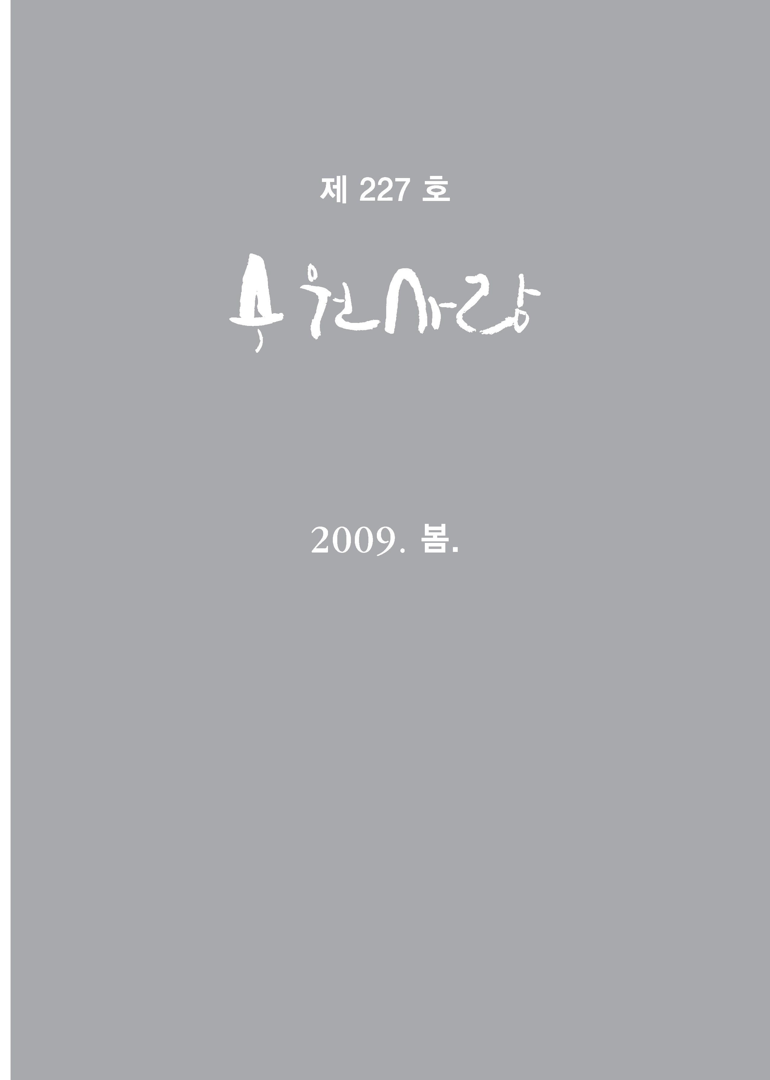 수원사랑 227호