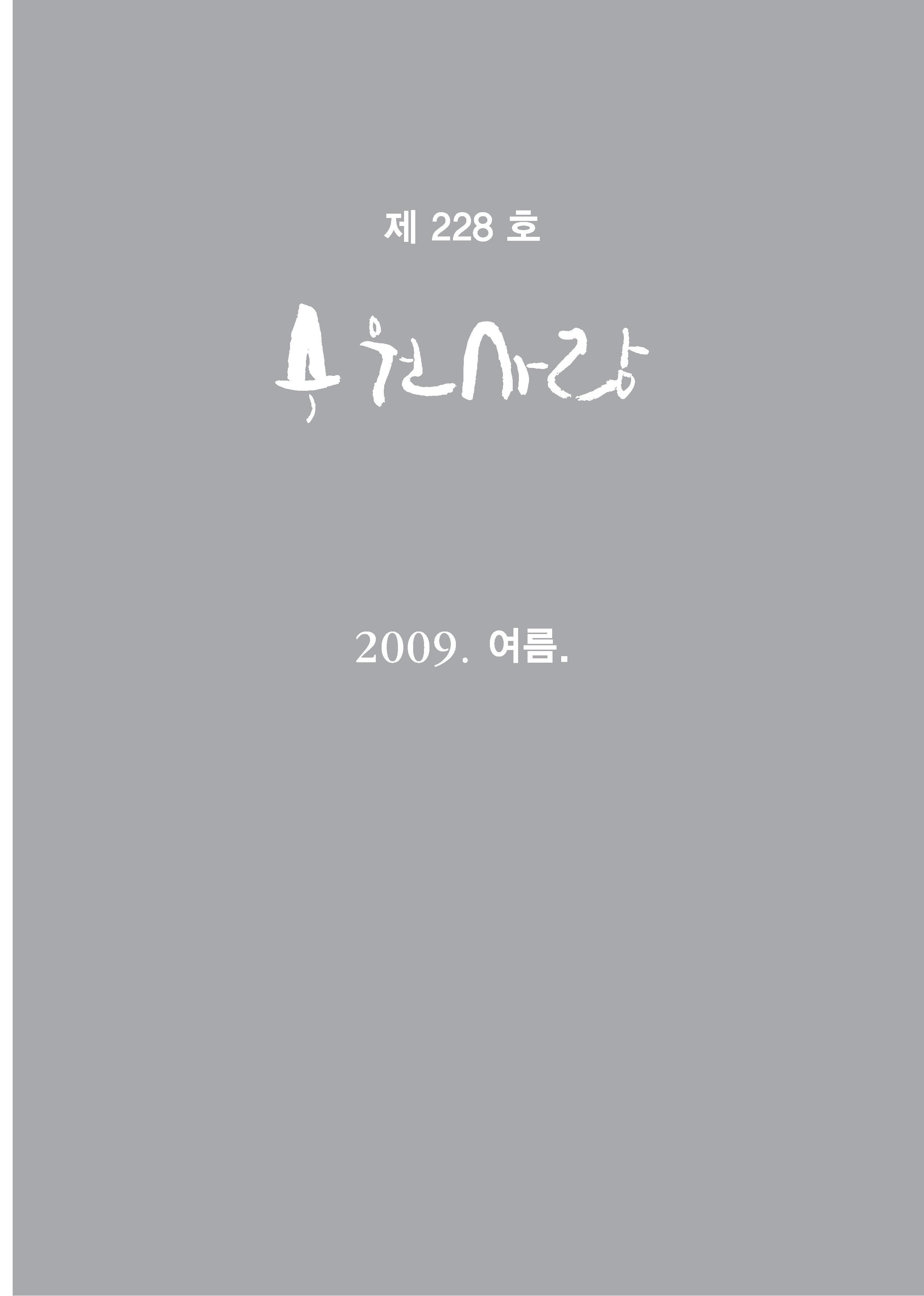 수원사랑 228호