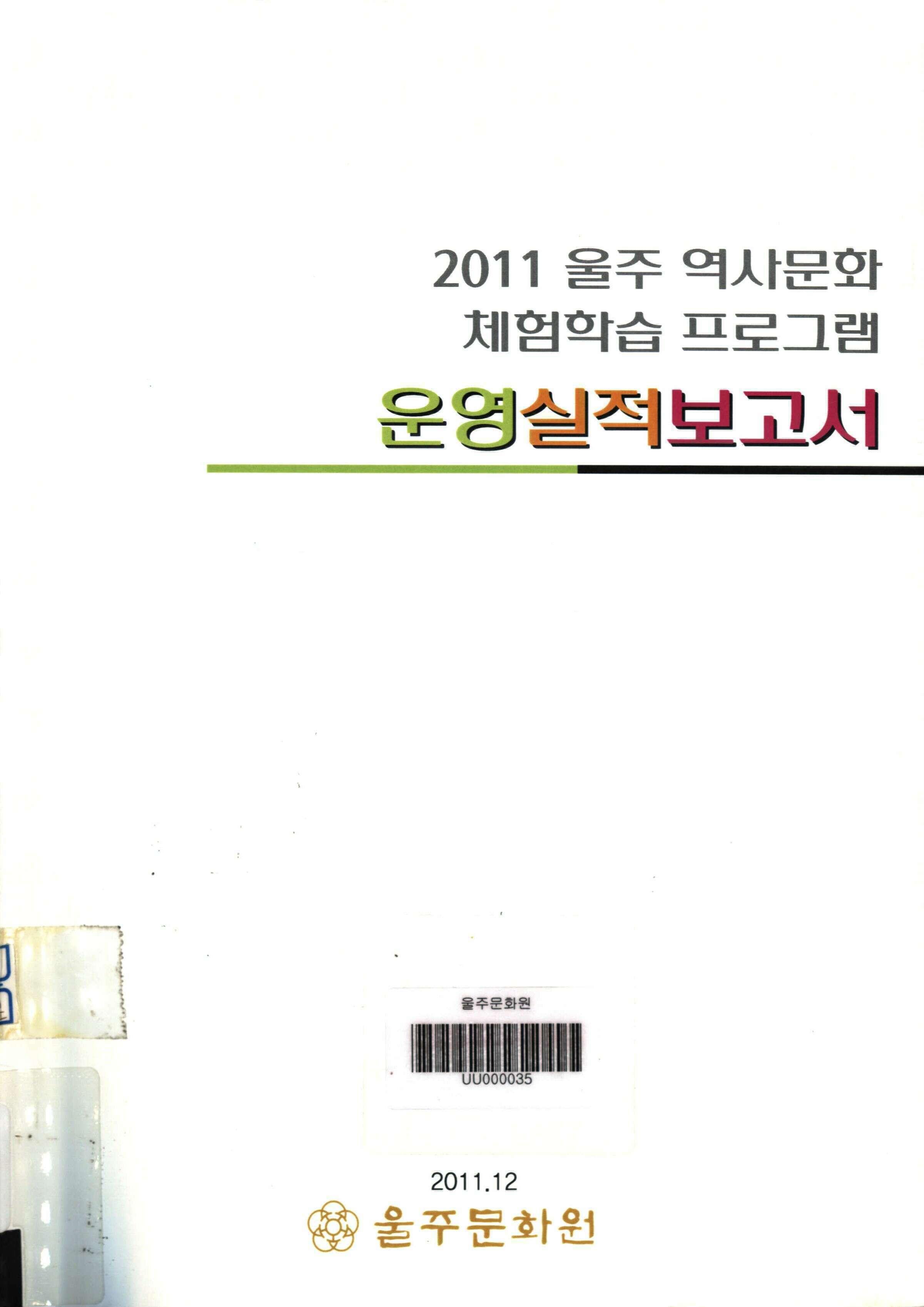 2011 울주 역사문화 체험학습 프로그램 운영실적보고서