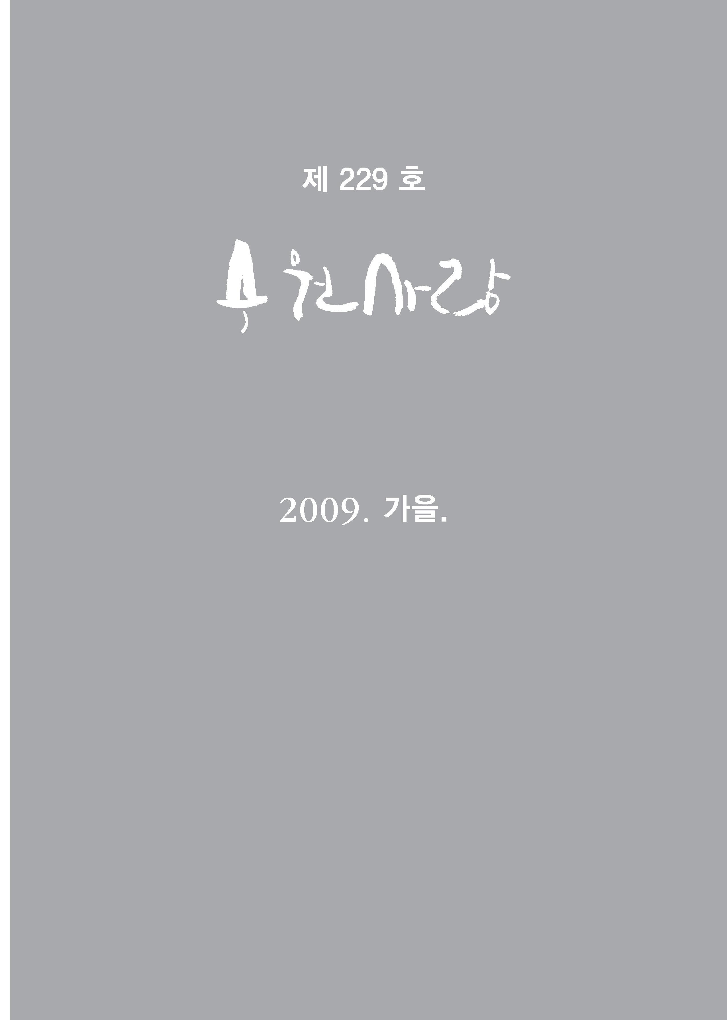 수원사랑 229호