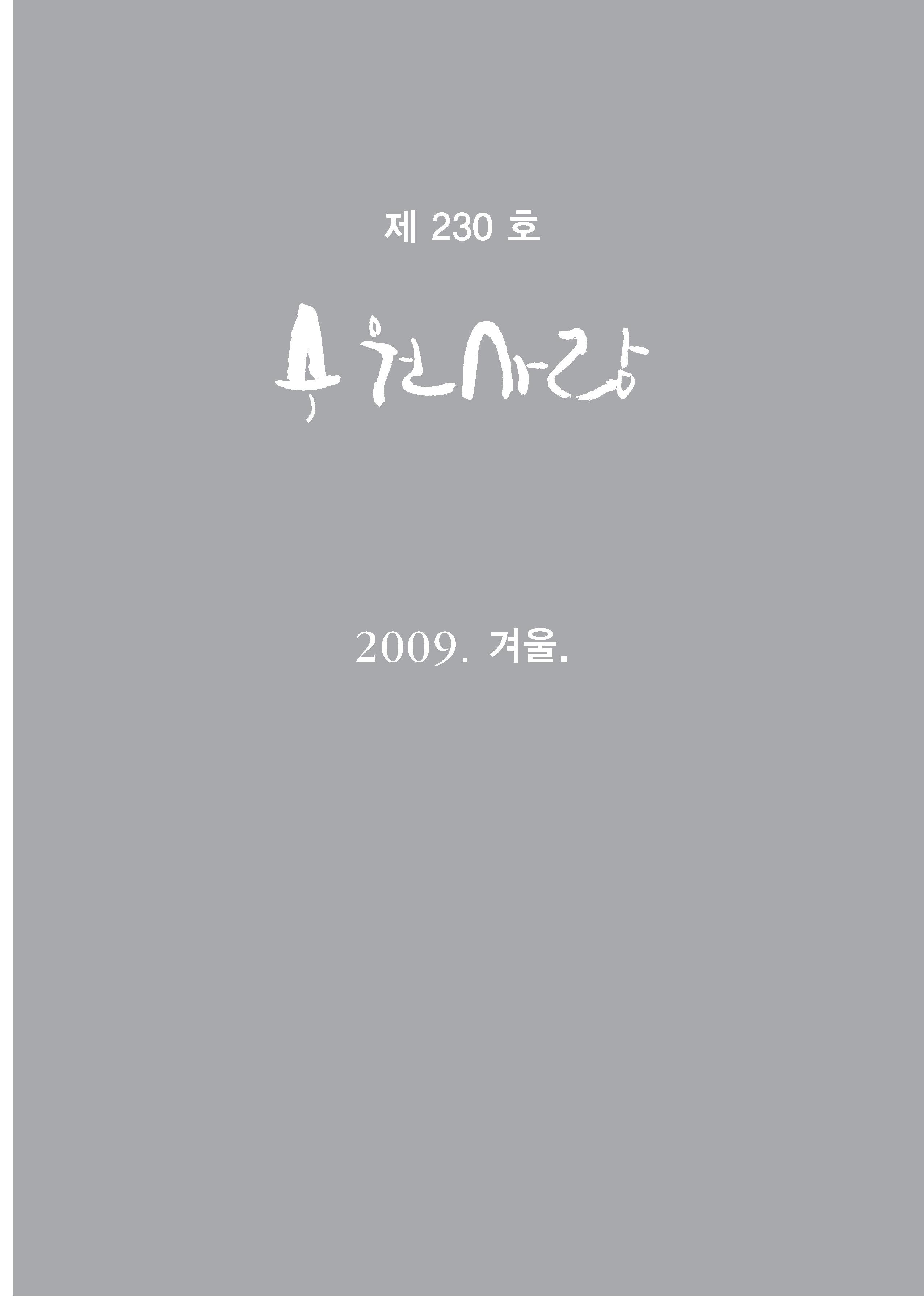수원사랑 230호
