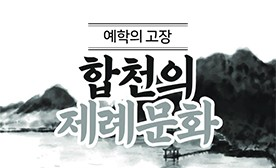 예학의 고장 '합천의 제례문화'