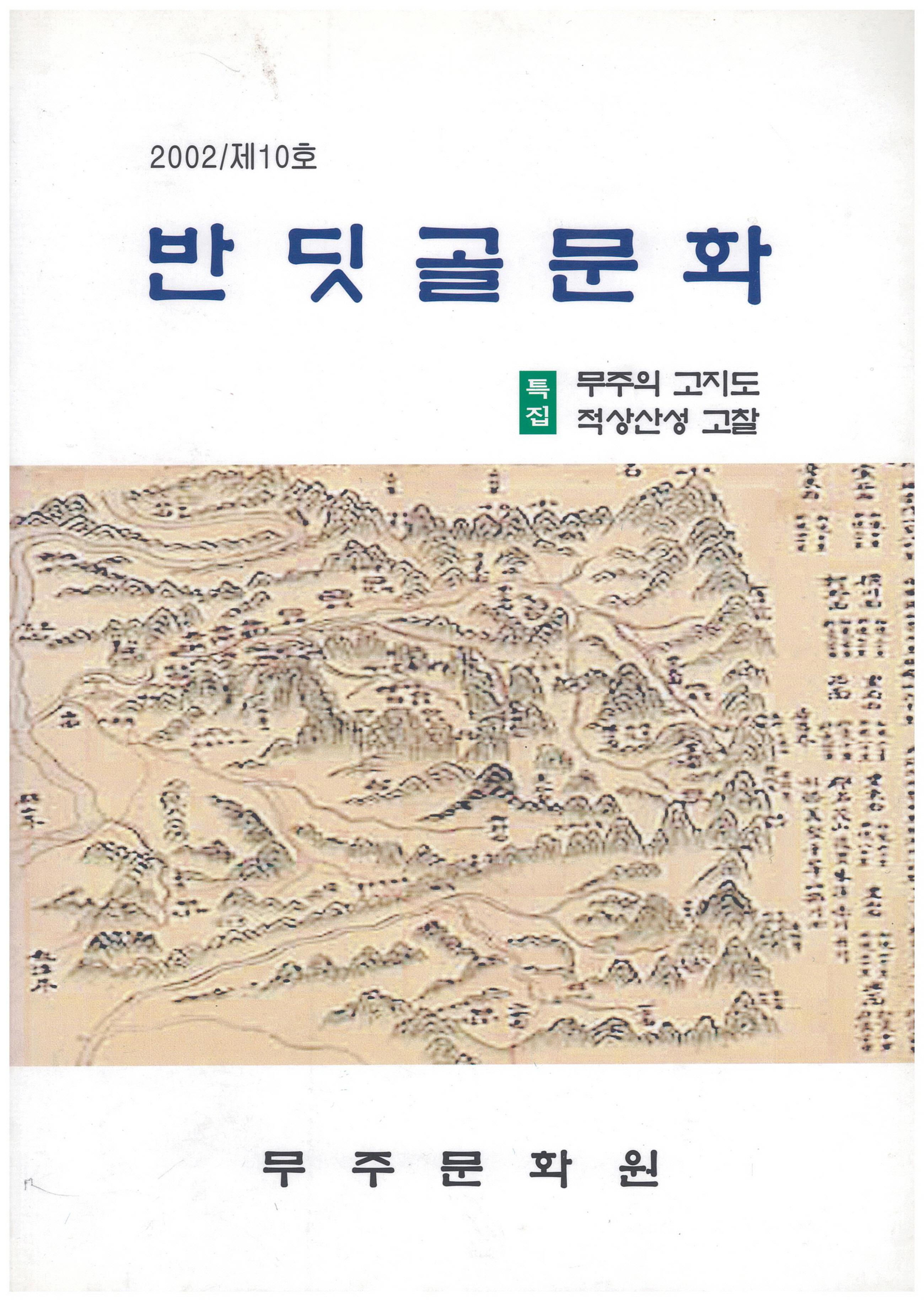 반딧골문화 10호
