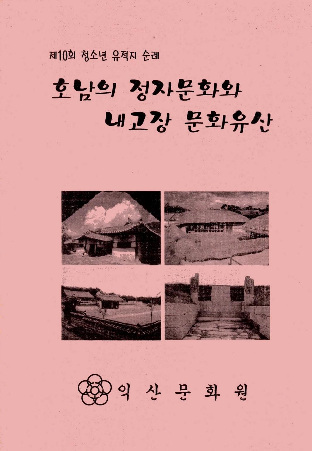 호남의 정자문화와 내고장문화유산