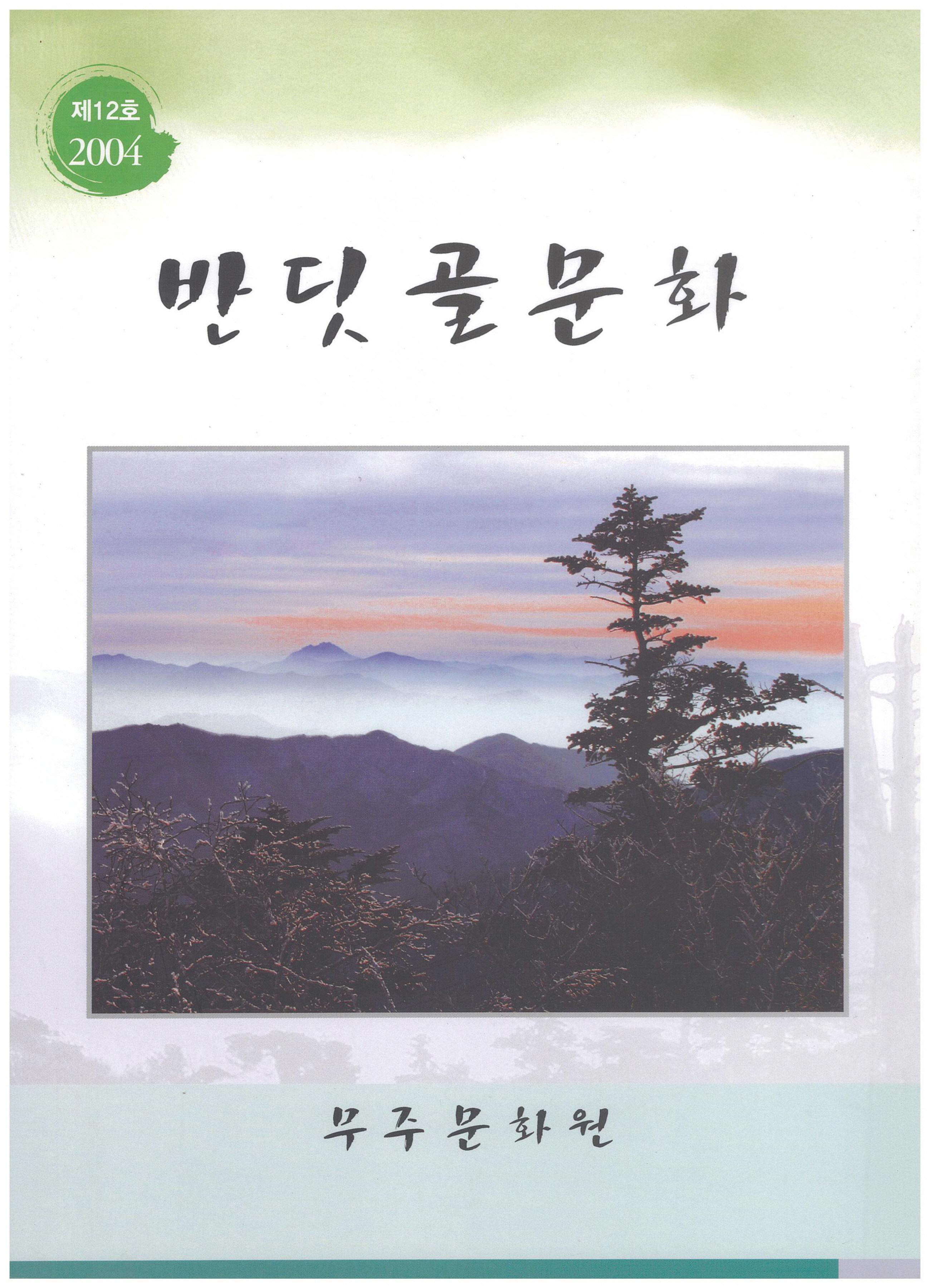 반딧골문화 12호