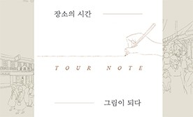 장소의 시간 TOUR NOTE 그림이 되다