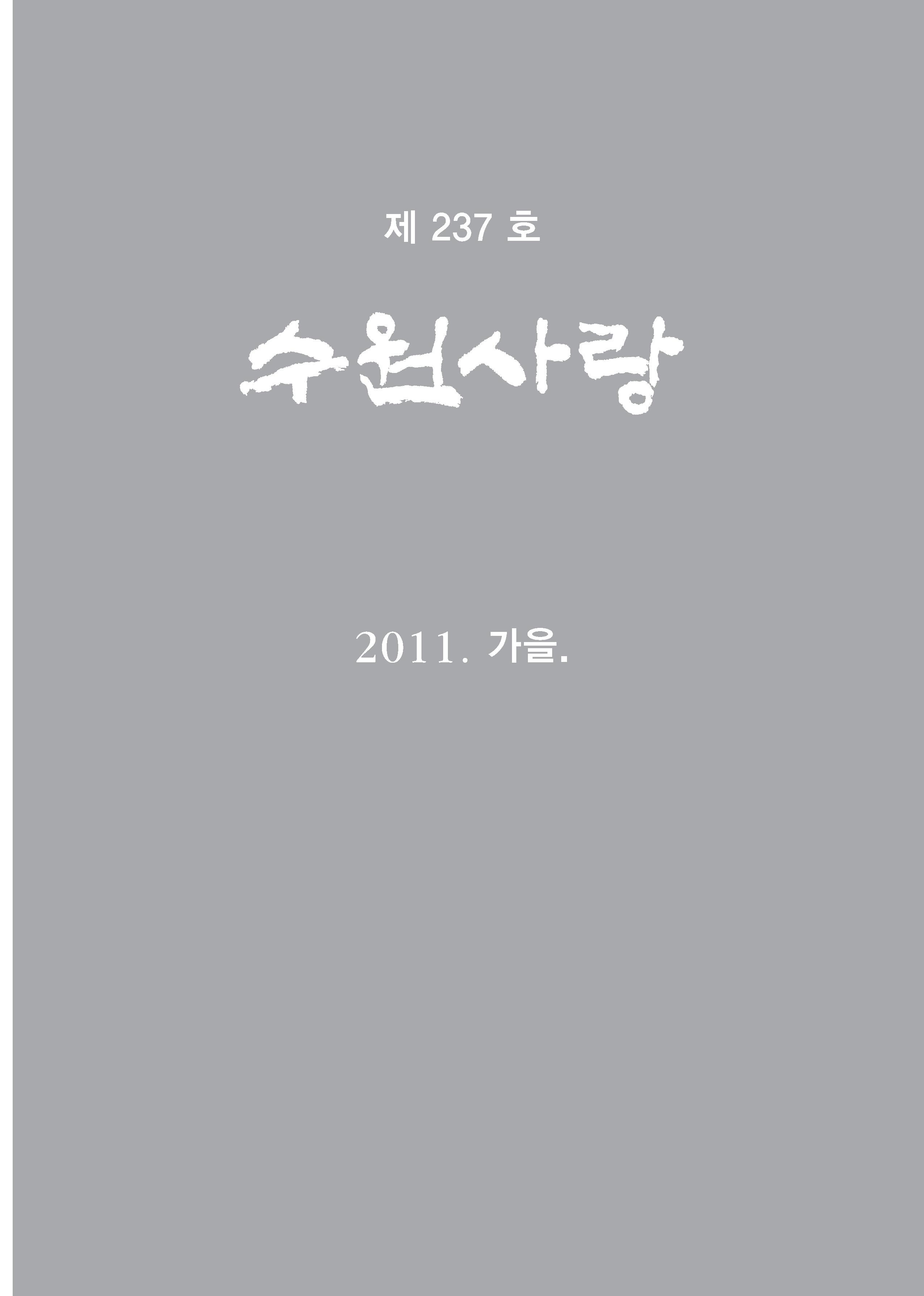 수원사랑 237호