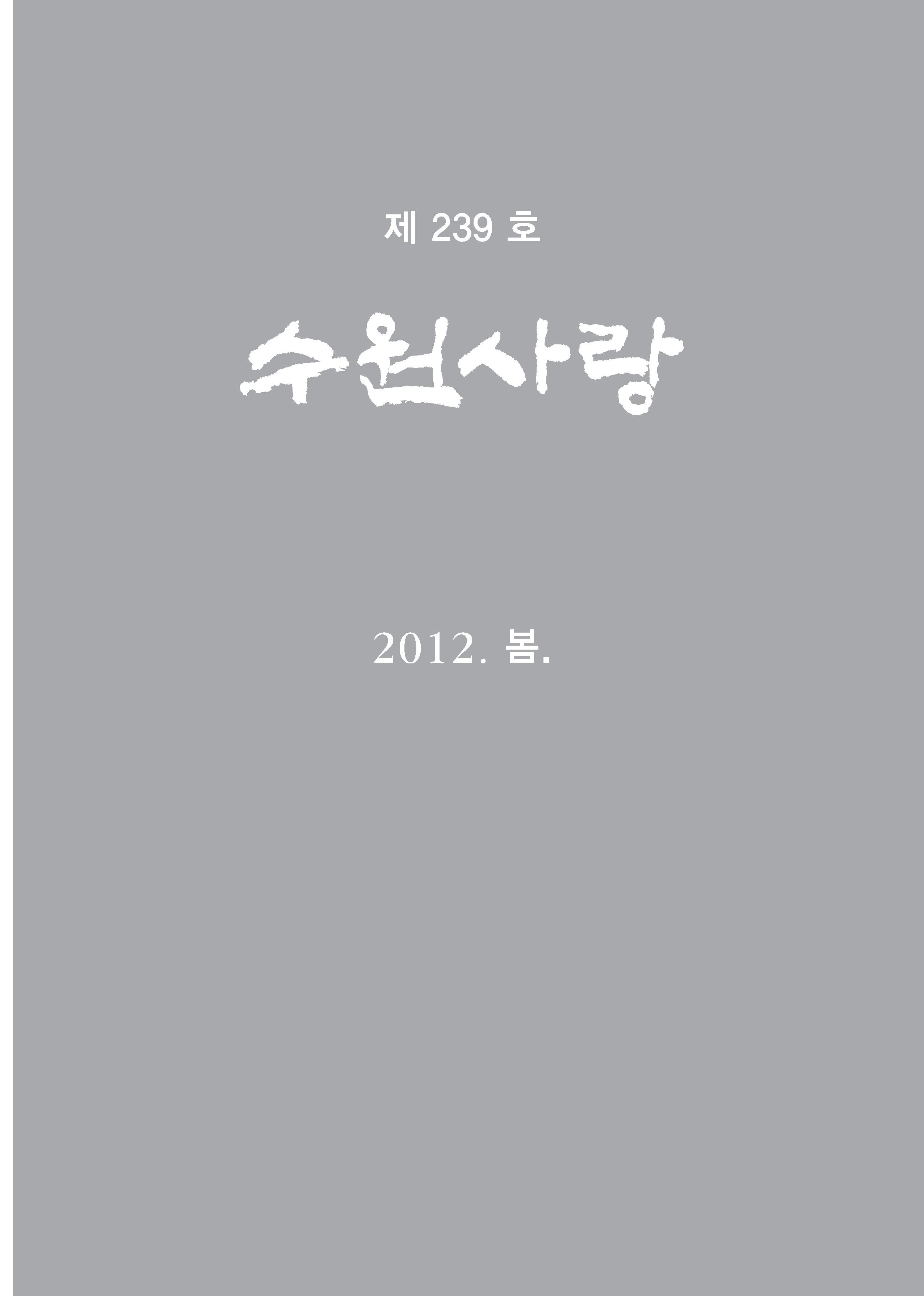 수원사랑 239호