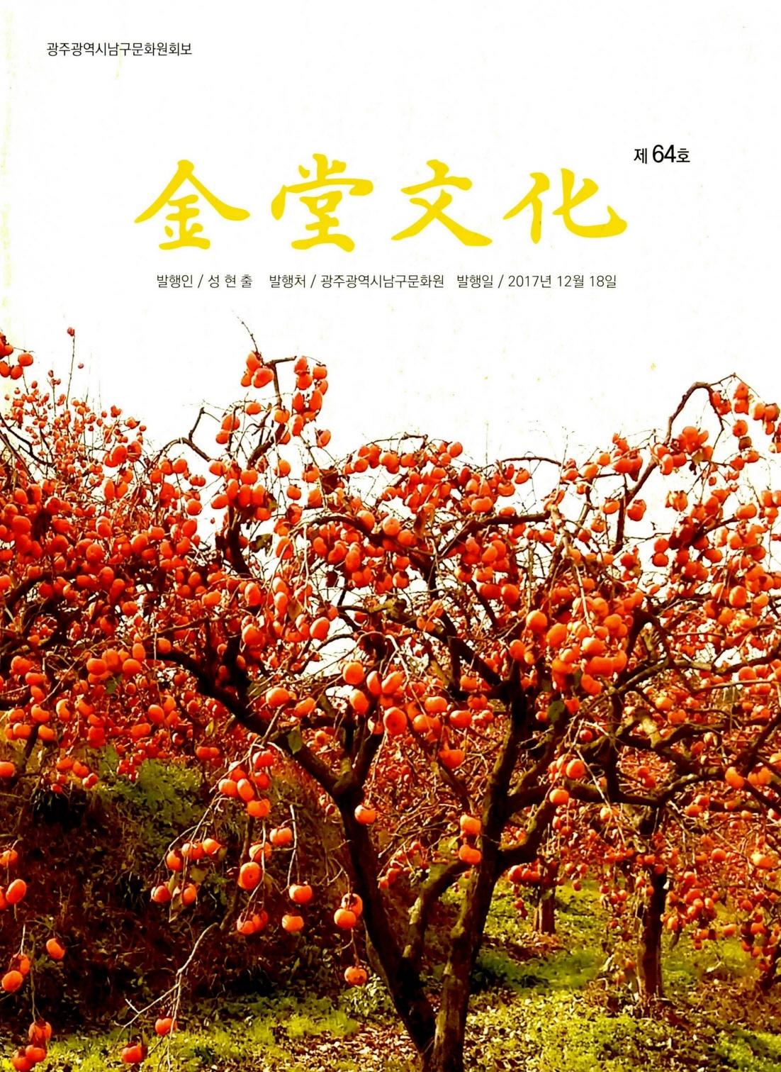 광주광역시남구문화원회보 금당문화 제64호