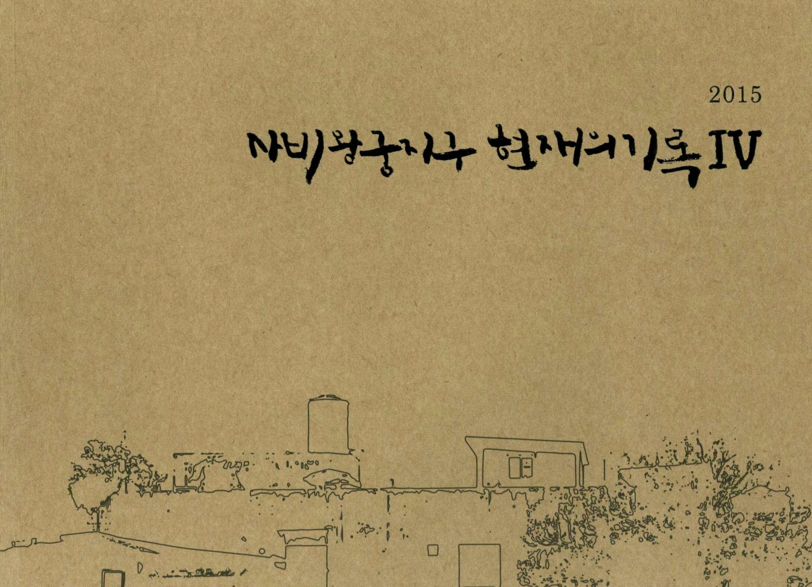 사비왕궁지구 현재의 기록4